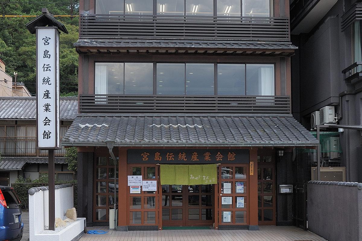 宮島伝統産業会館(みやじまん工房)(宮島町)