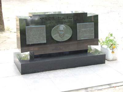 マルセル・ジュノー博士記念碑