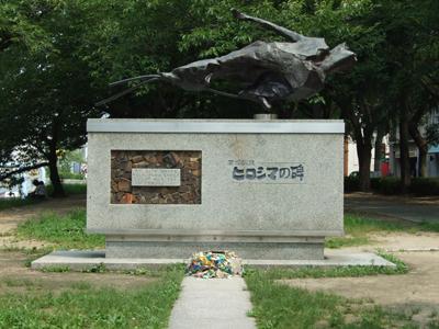 原爆犠牲ヒロシマの碑