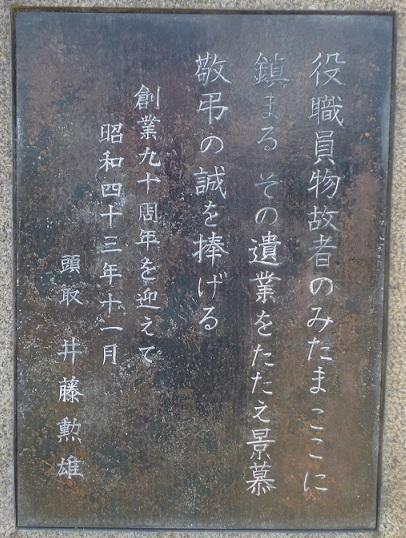 広島銀行役職員物故者慰霊碑