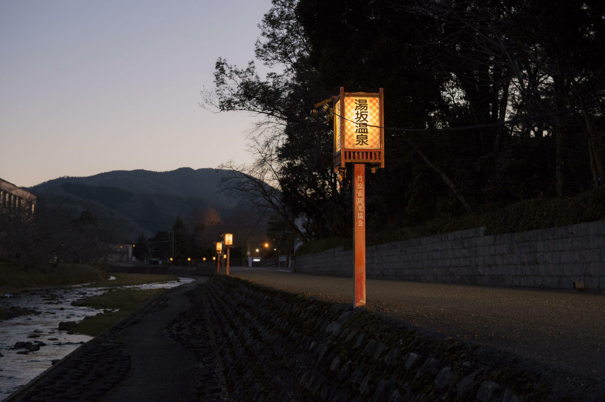 湯坂温泉郷