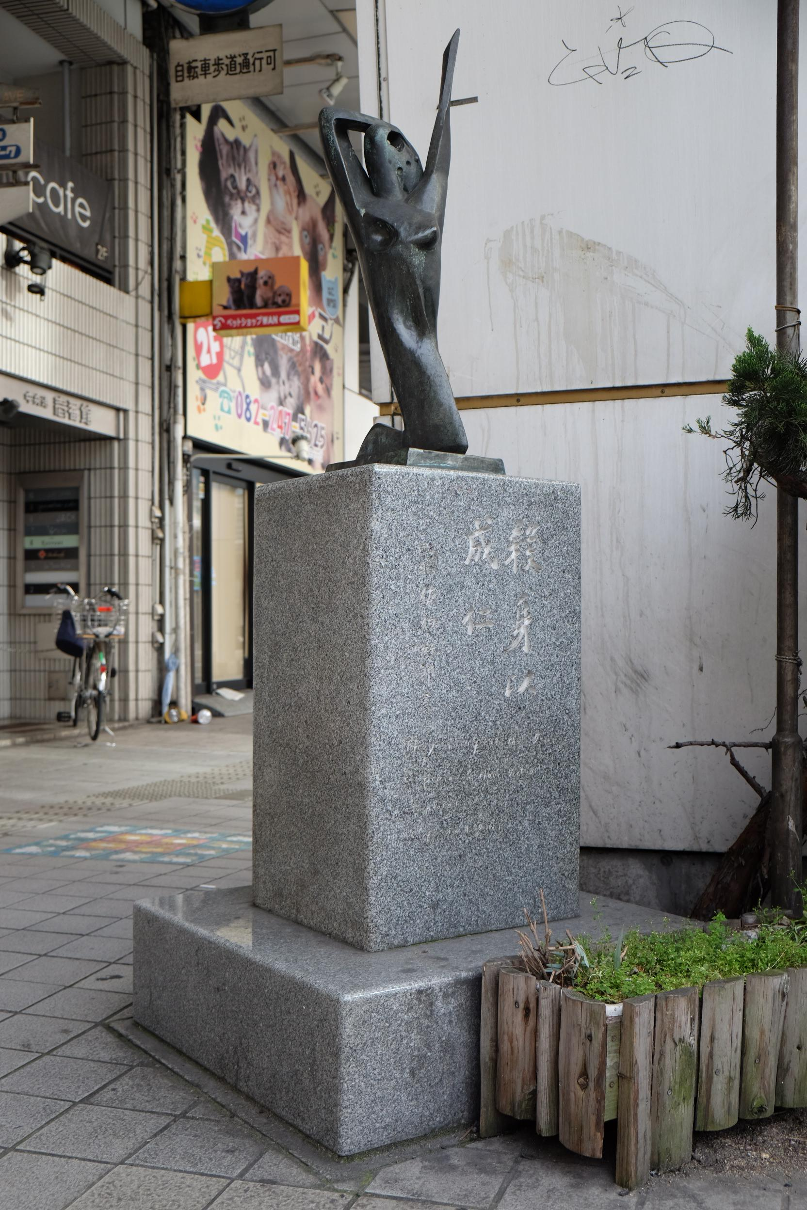 堀川地区町民慰霊碑