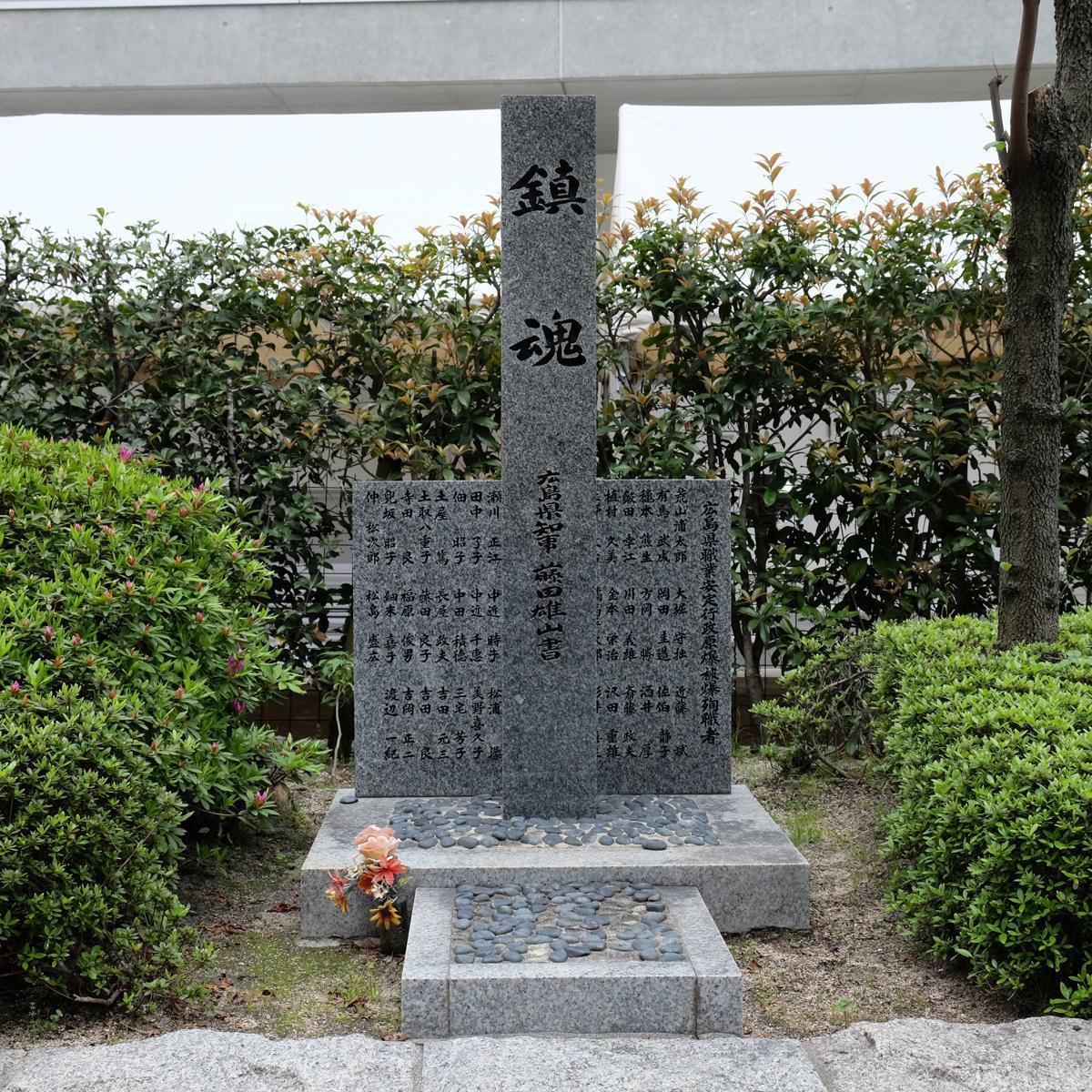 広島県職業安定行政原爆殉職者鎮魂の碑