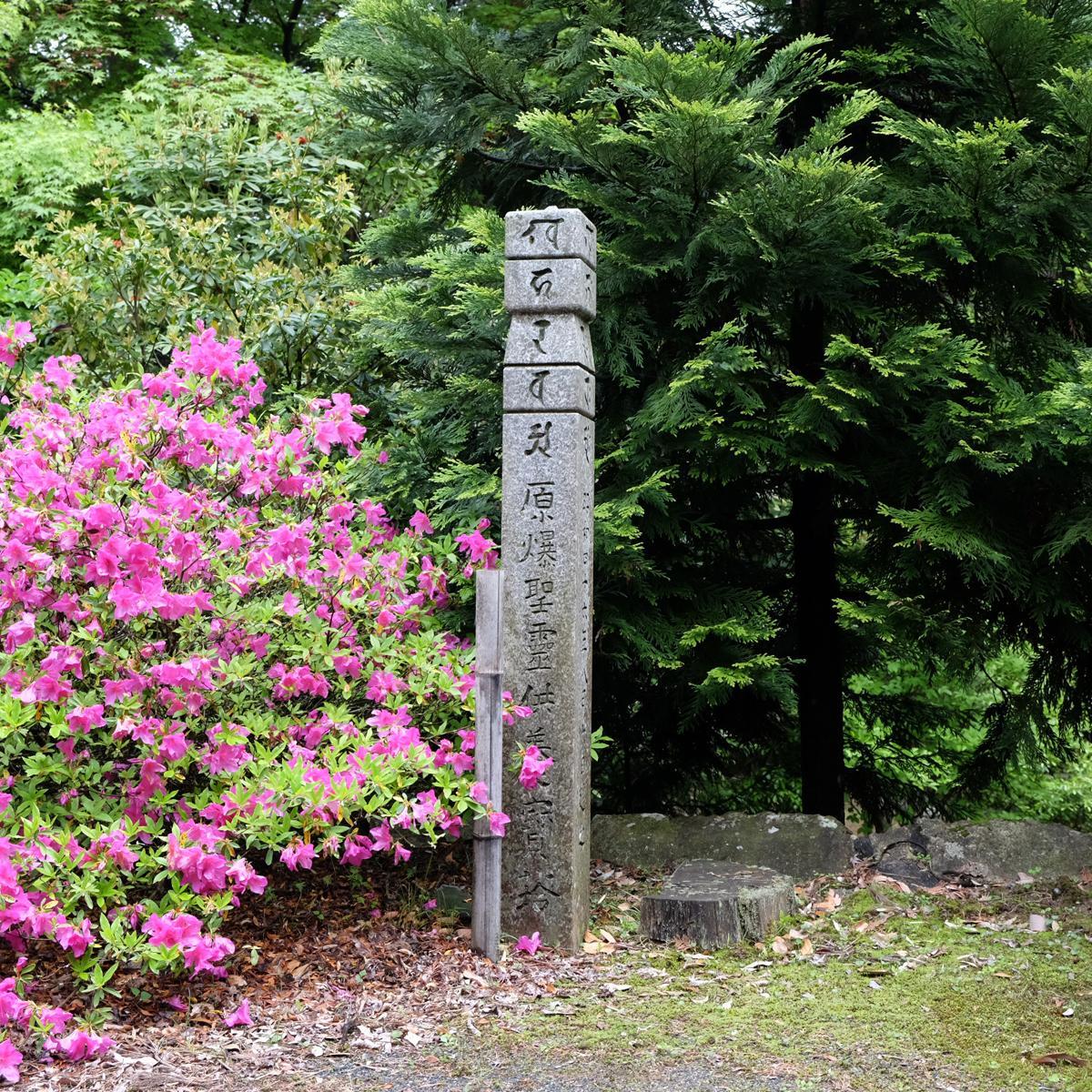 福王寺原爆聖靈供養寶塔