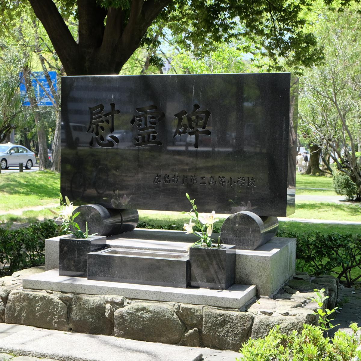 市立第二高等小学校職員生徒慰霊碑