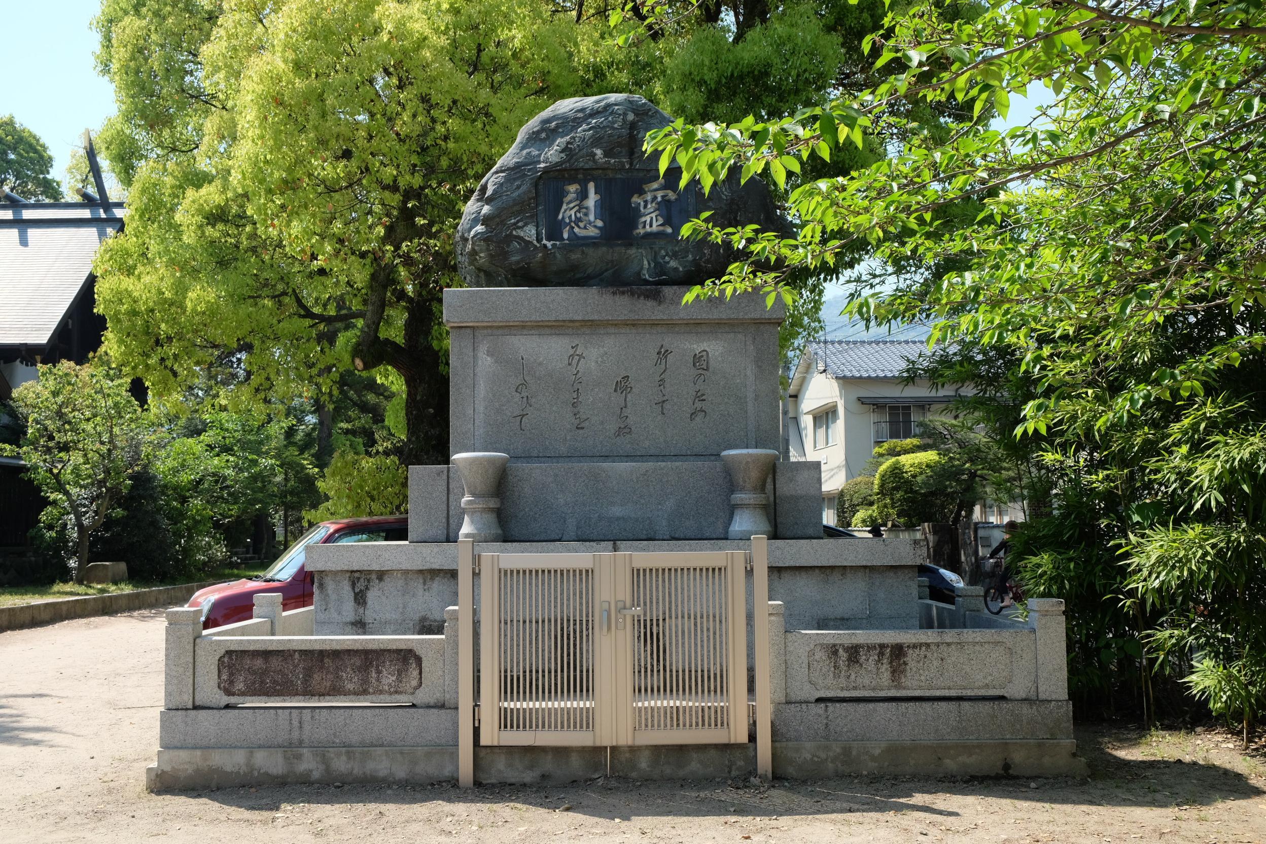 祇園慰霊碑