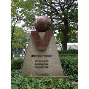 広島カープ日本選手権シリーズ優勝記念碑