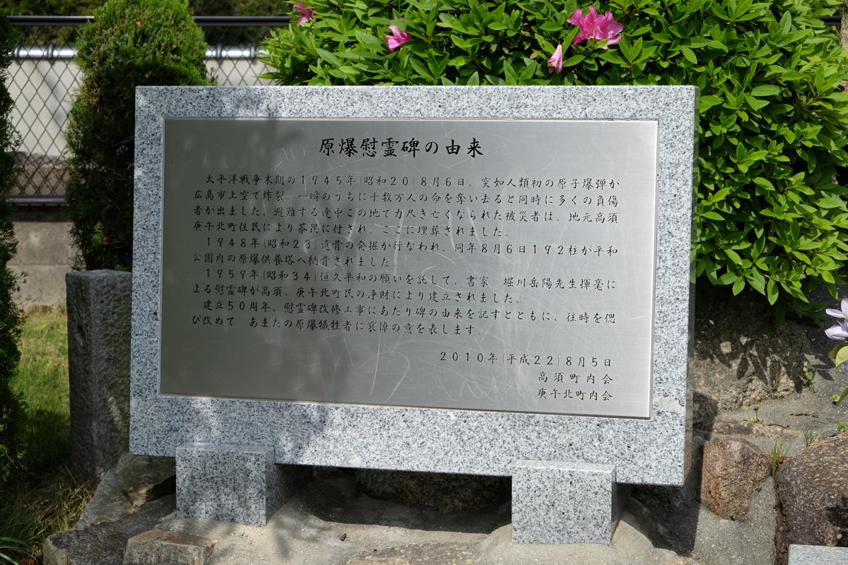庚午・高須地区町民原爆慰霊碑