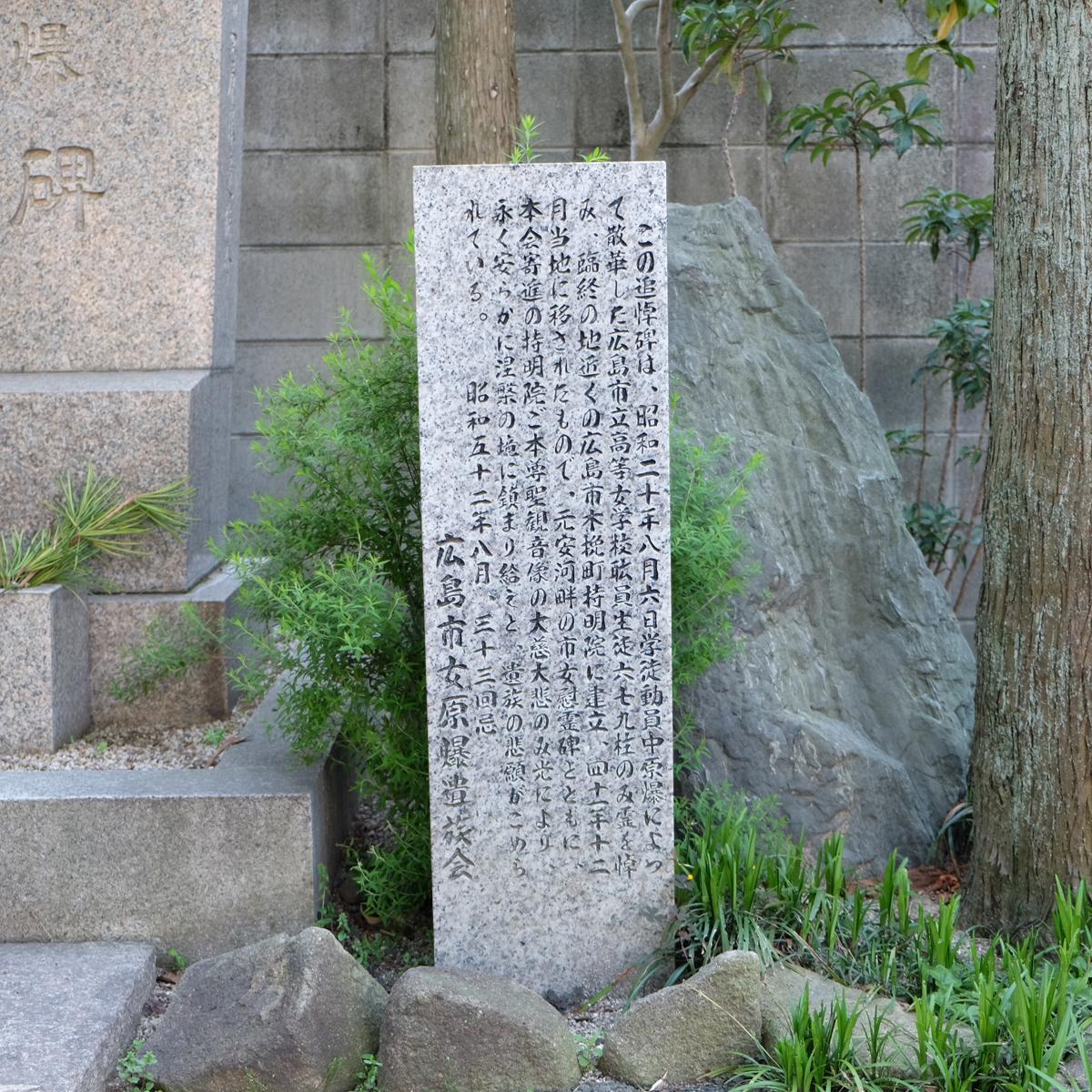 広島市立高等女学校職員生徒原爆追悼碑