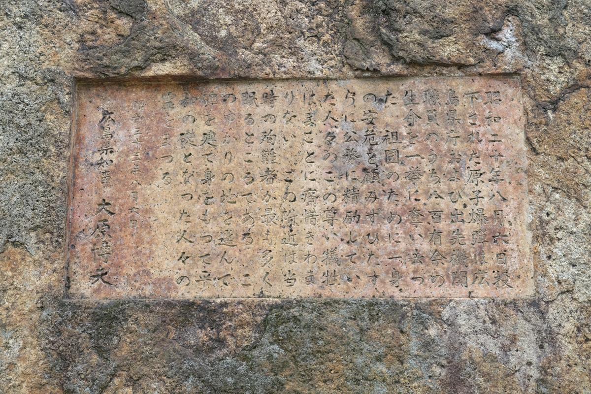 広島県職員原爆犠牲者慰霊碑