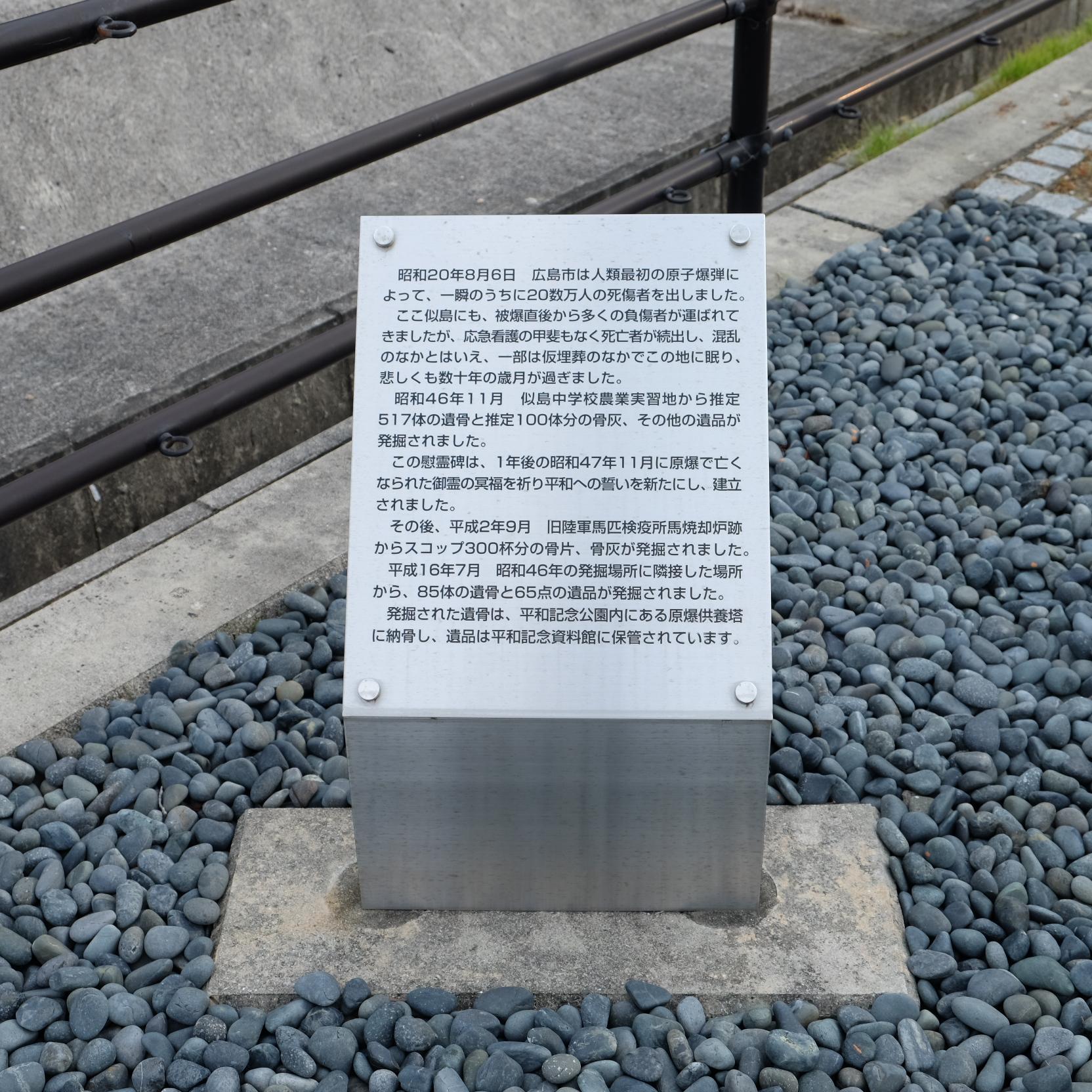 似島慰霊碑