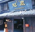 旭鳳酒造(株)