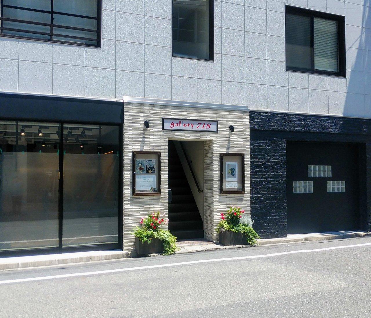 gallery718/ギャラリー718