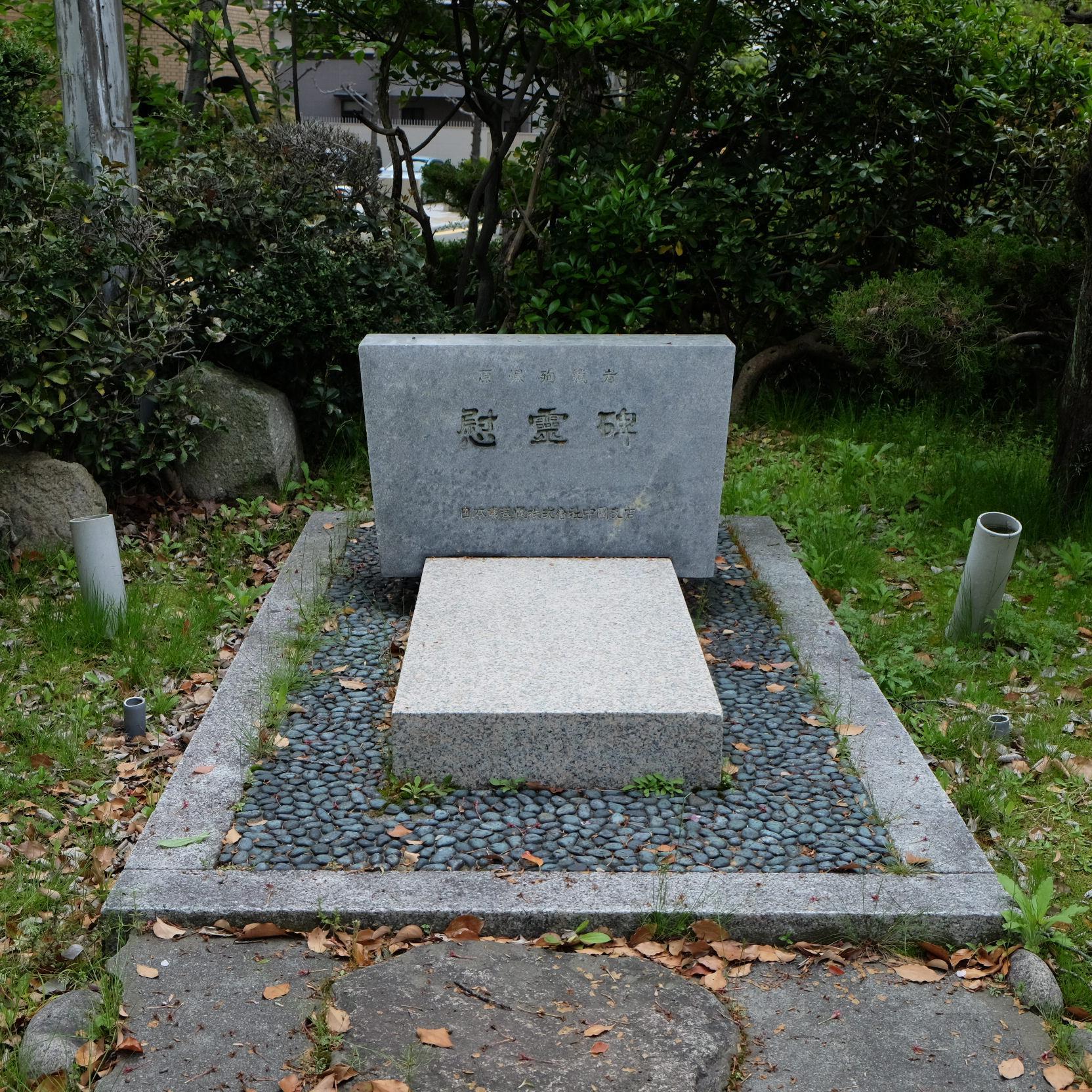 日本発送電株式会社中国支店原爆殉職者慰霊碑