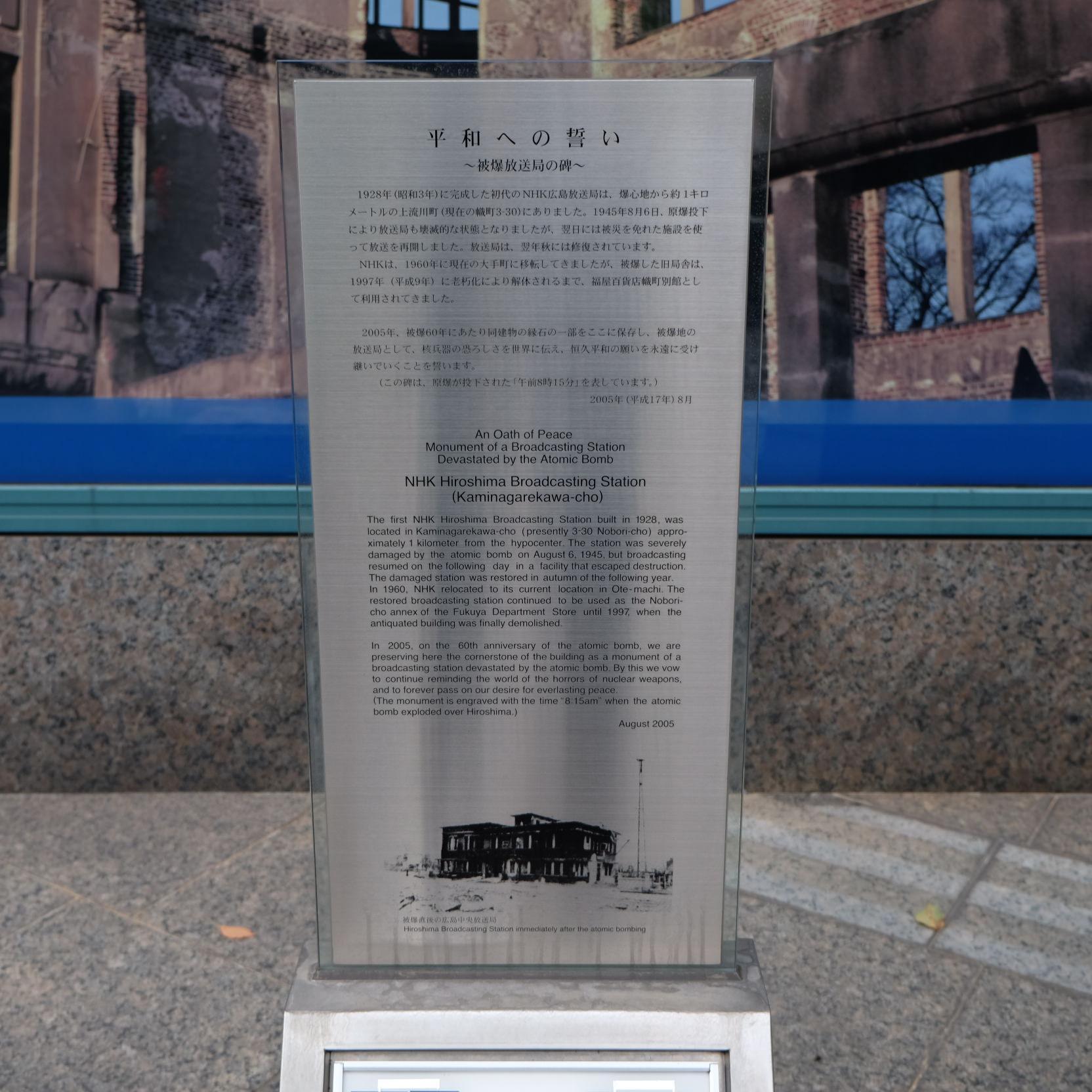 平和への誓い 被爆放送局の碑