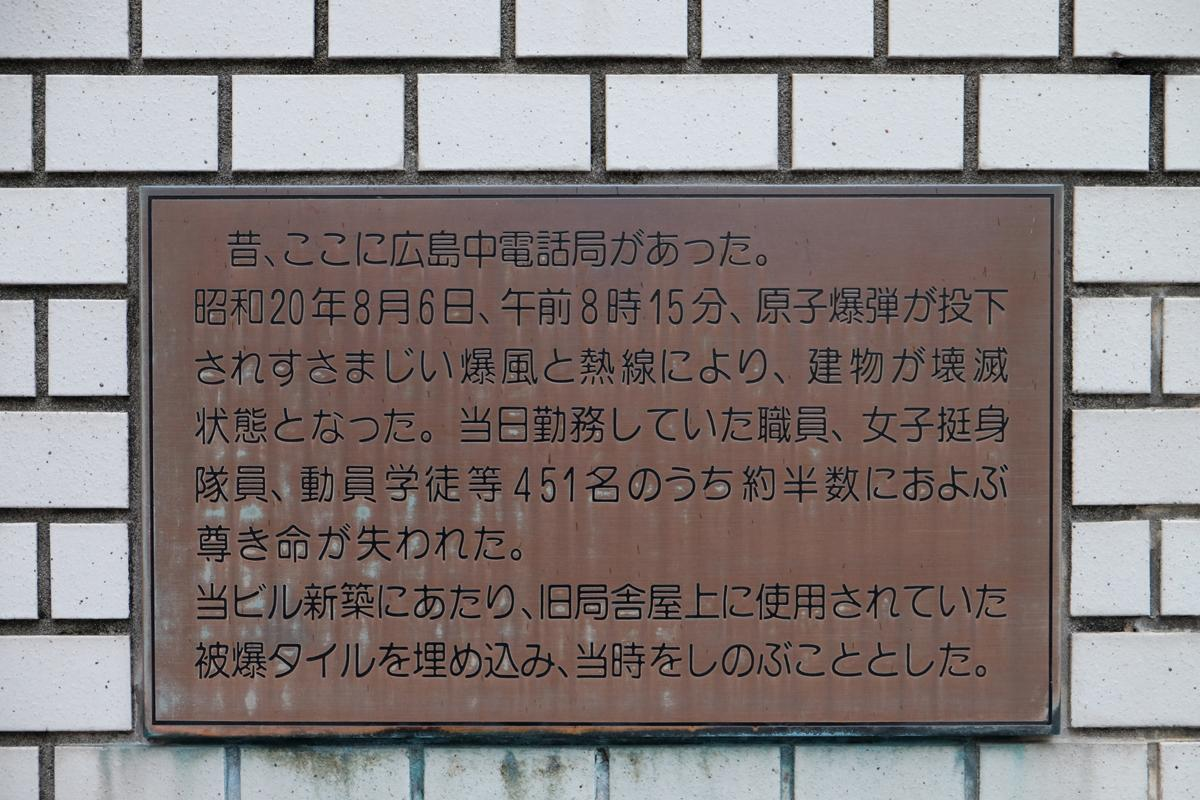 広島中電話局鎮魂の碑