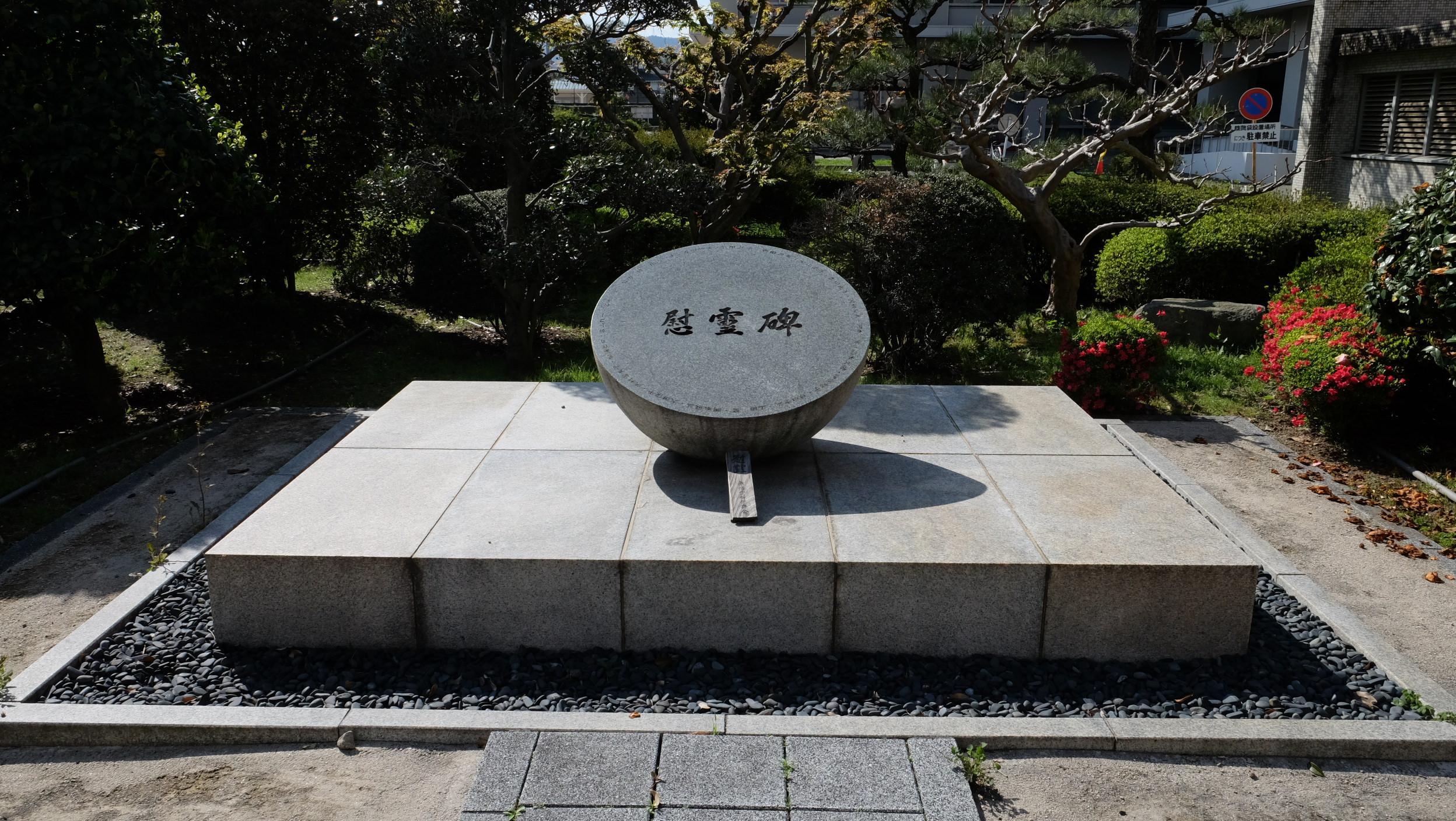 中国海運局職員慰霊碑