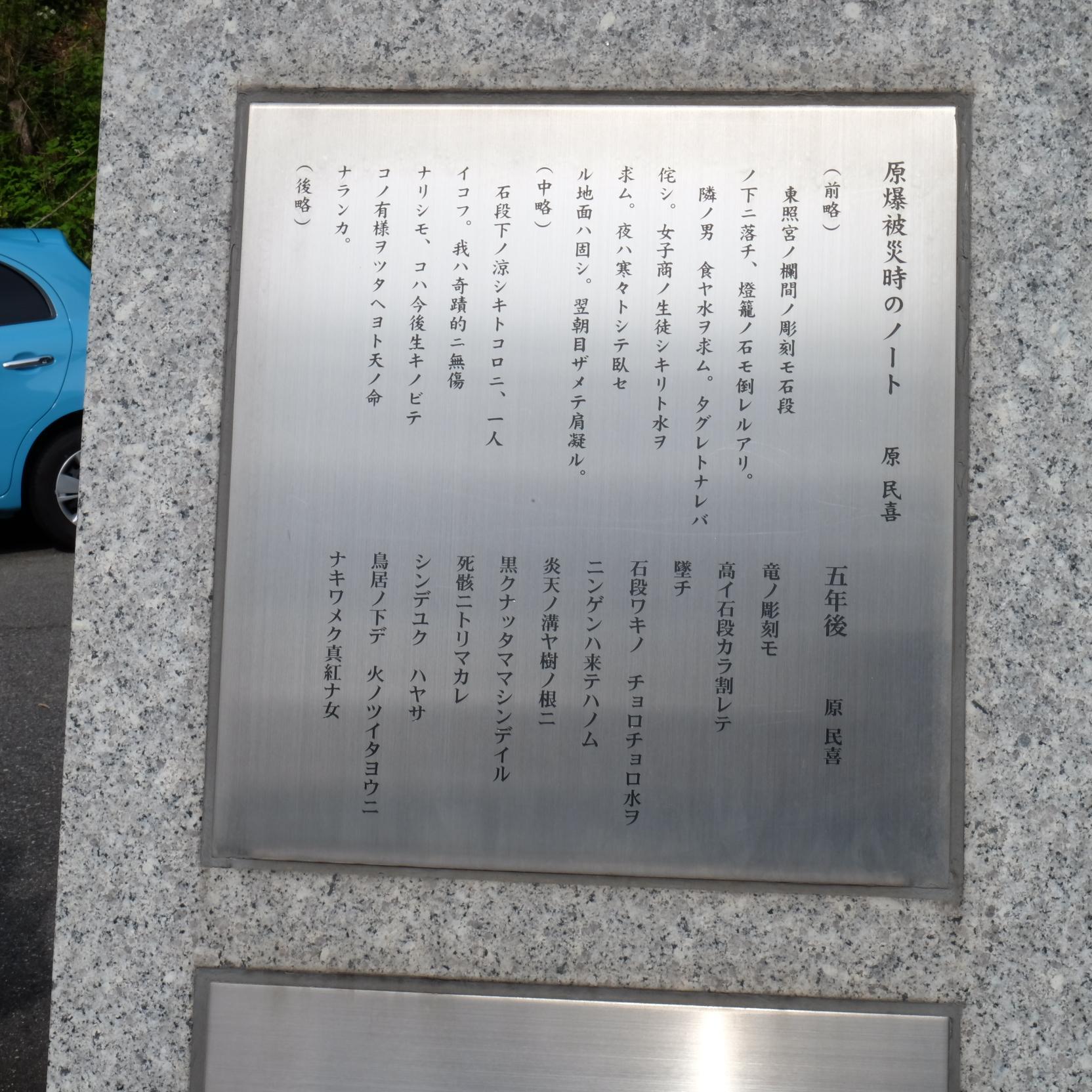 原爆65周年追憶碑