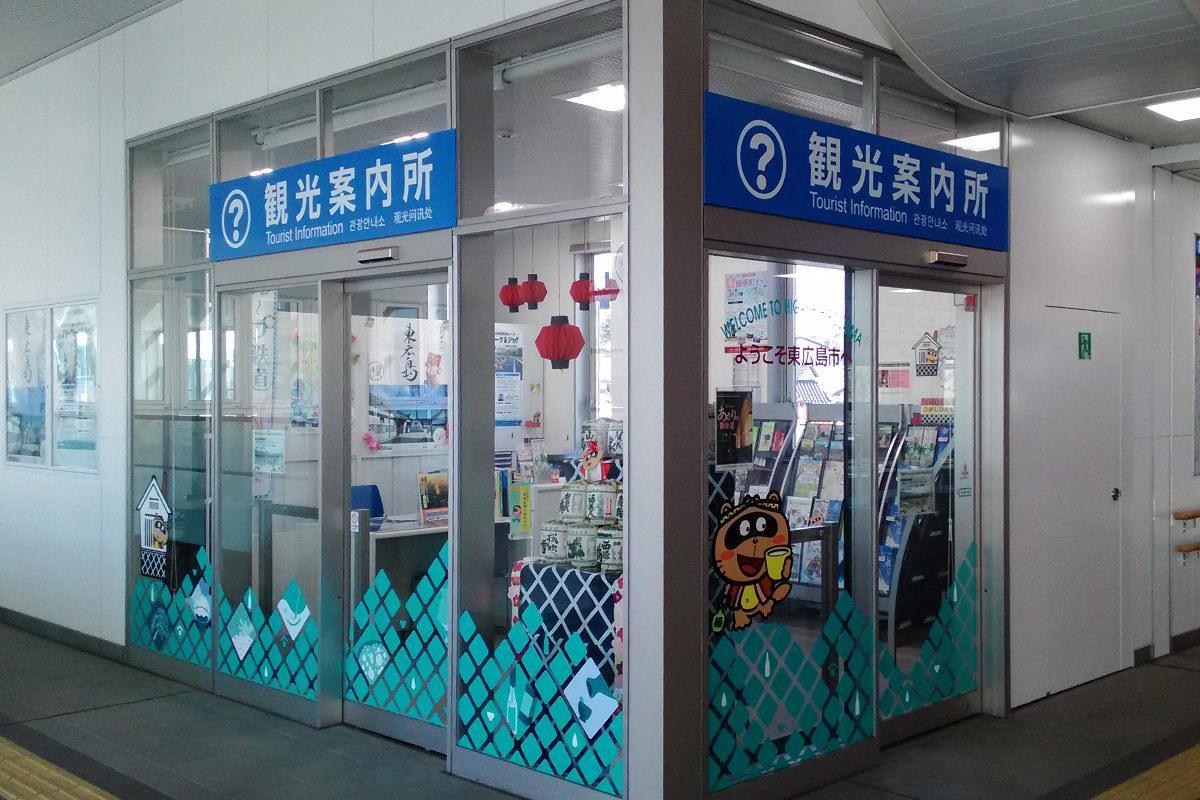 東広島市観光案内所(JR西条駅2階)