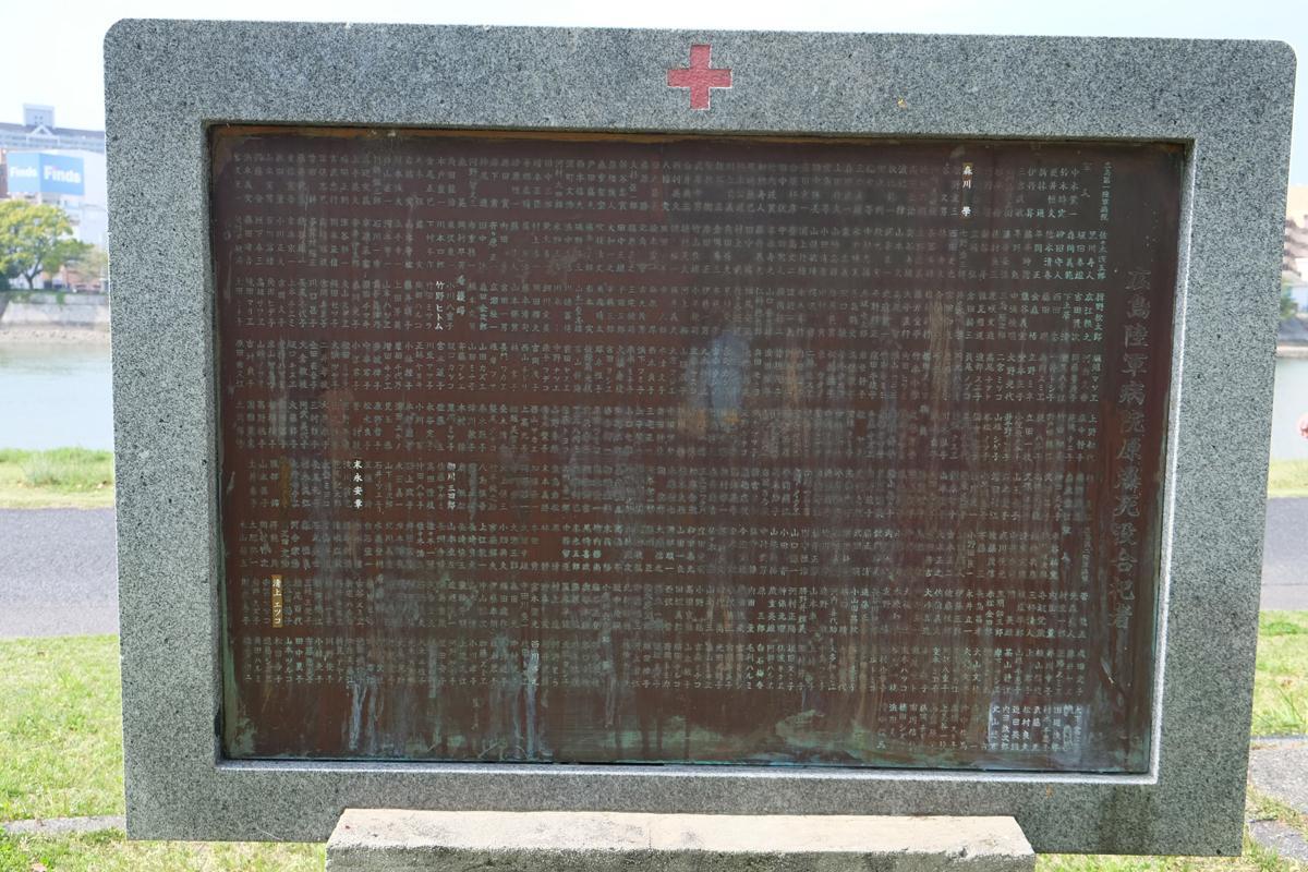 広島陸軍病院原爆慰霊碑
