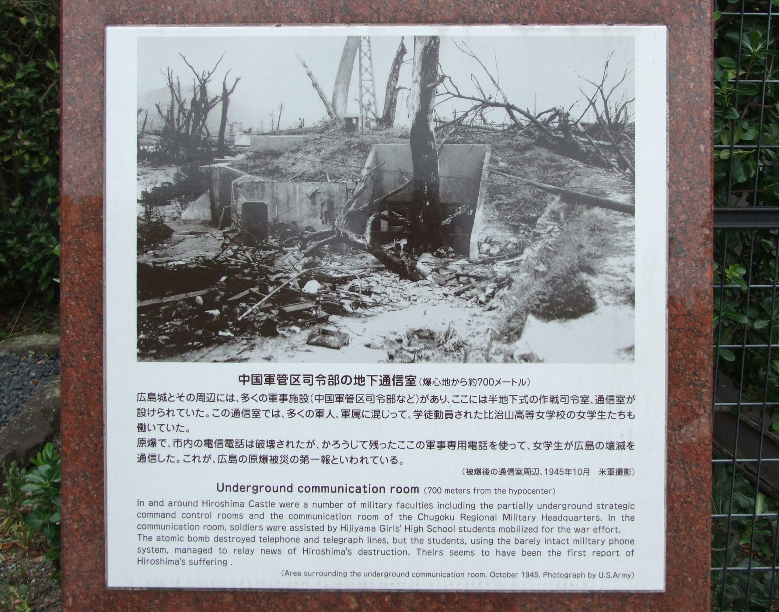 中国軍管区司令部跡(旧防空作戦室)(被爆建物)