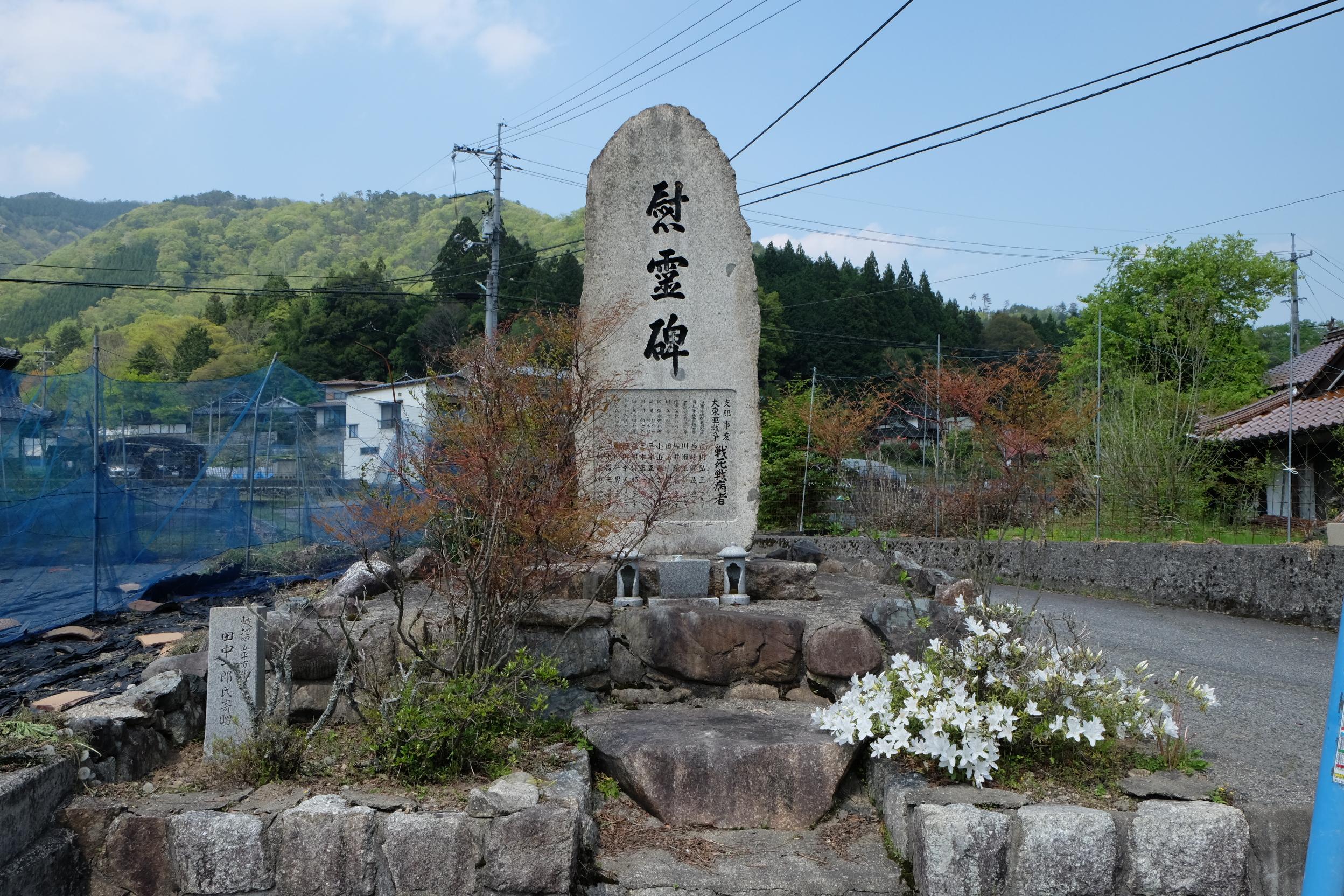 井原甲田慰霊碑