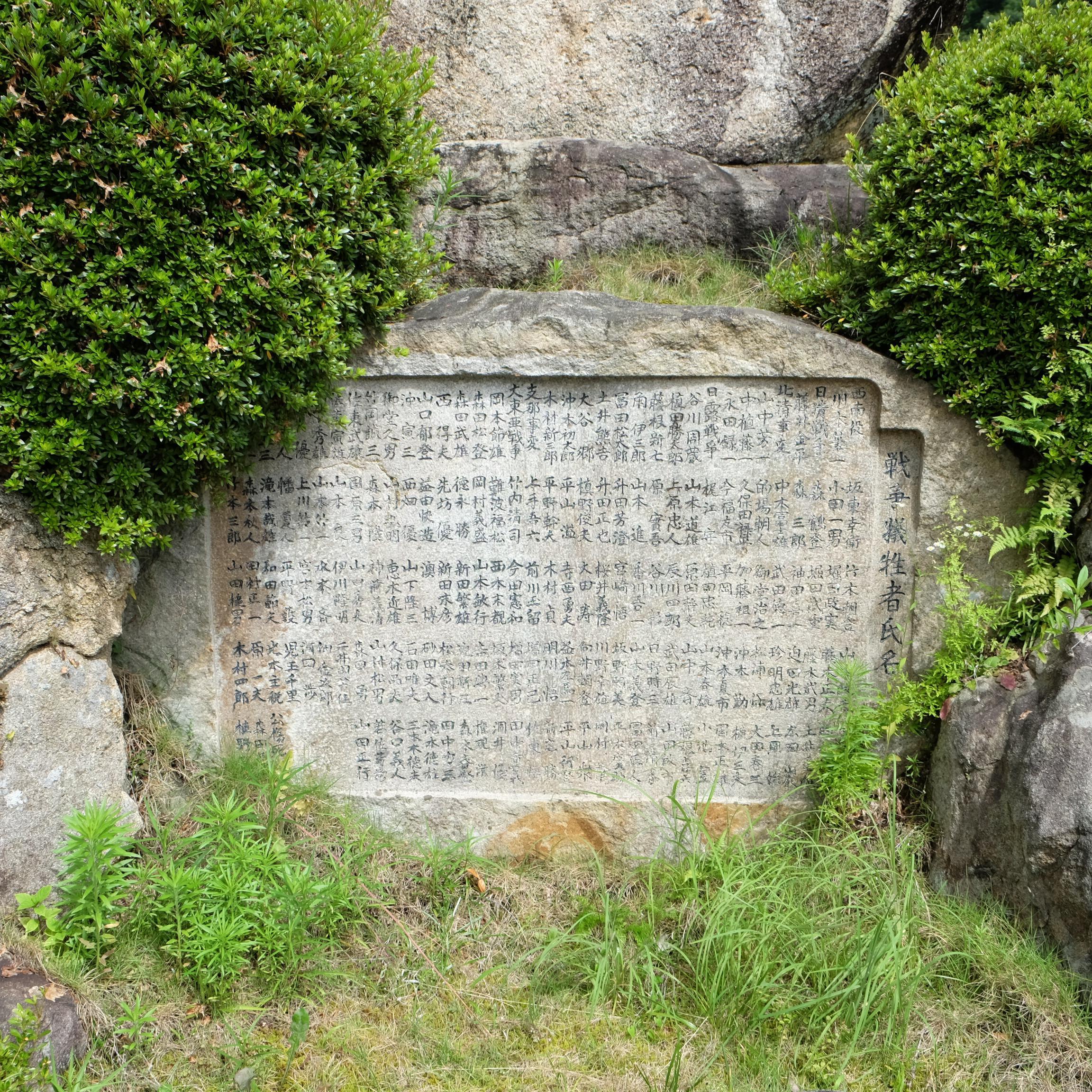 砂谷慰霊碑