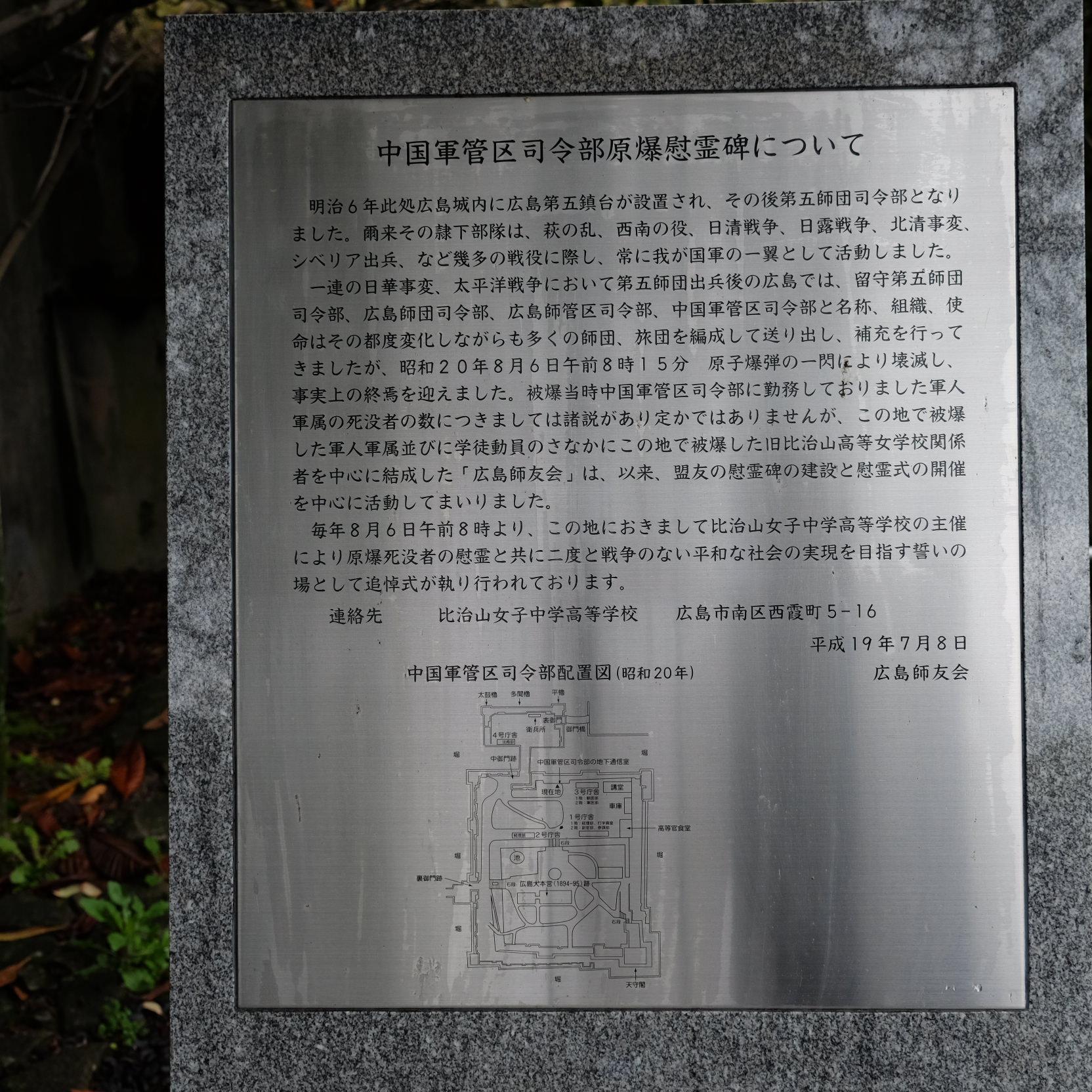 中国軍管区司令部軍人・軍属・動員学徒慰霊碑