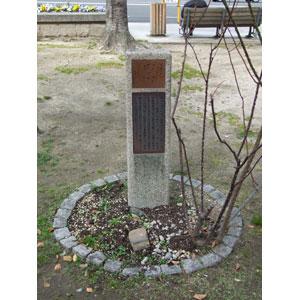 広島長崎青少年交歓会記念碑