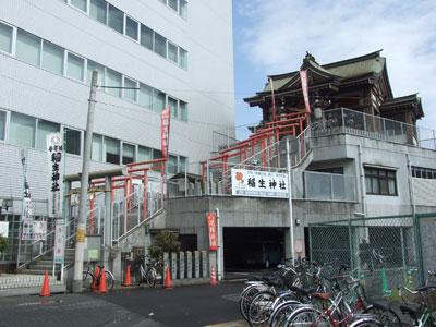 稲生神社(いなりじんじゃ)