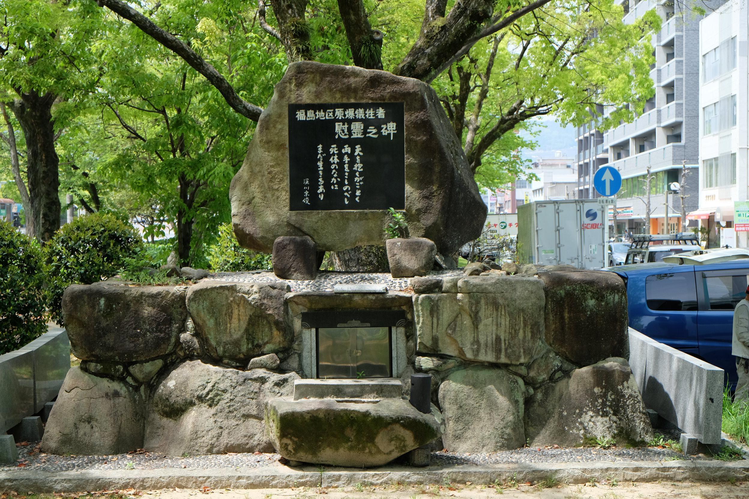 福島地区町民慰霊碑