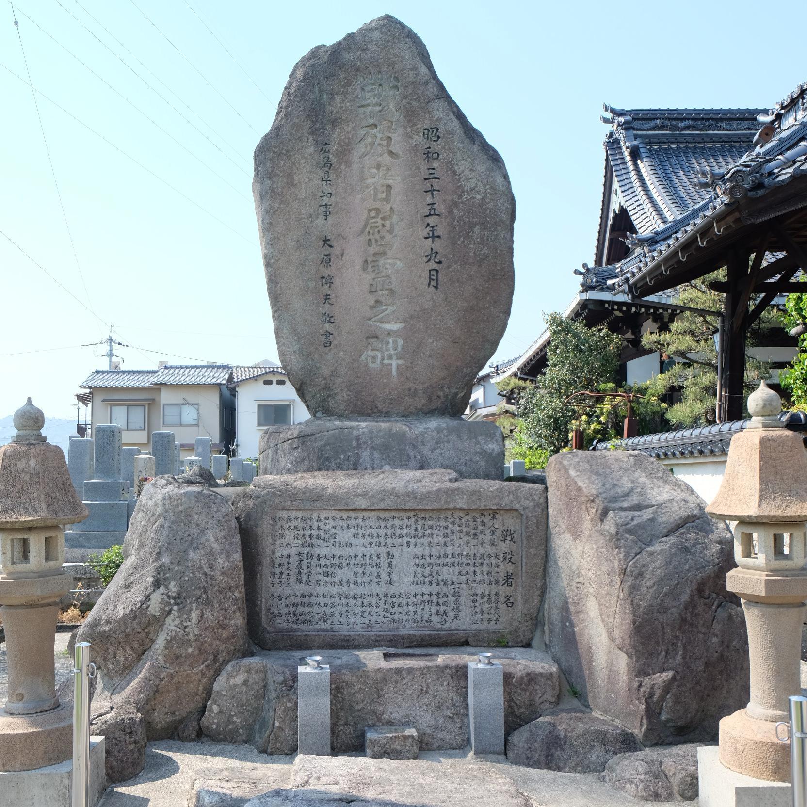 東野戦歿者慰霊碑
