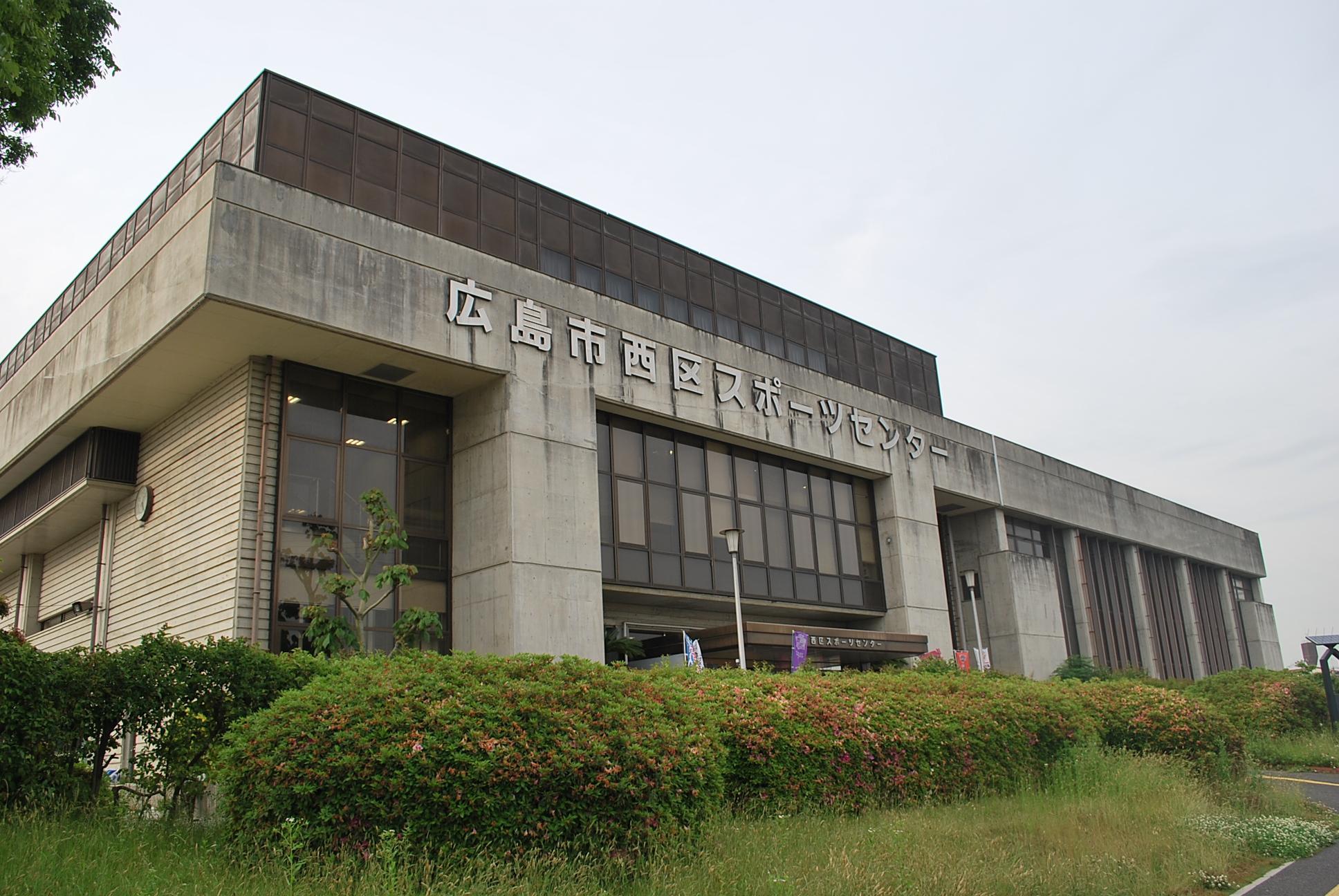 西区スポーツセンター