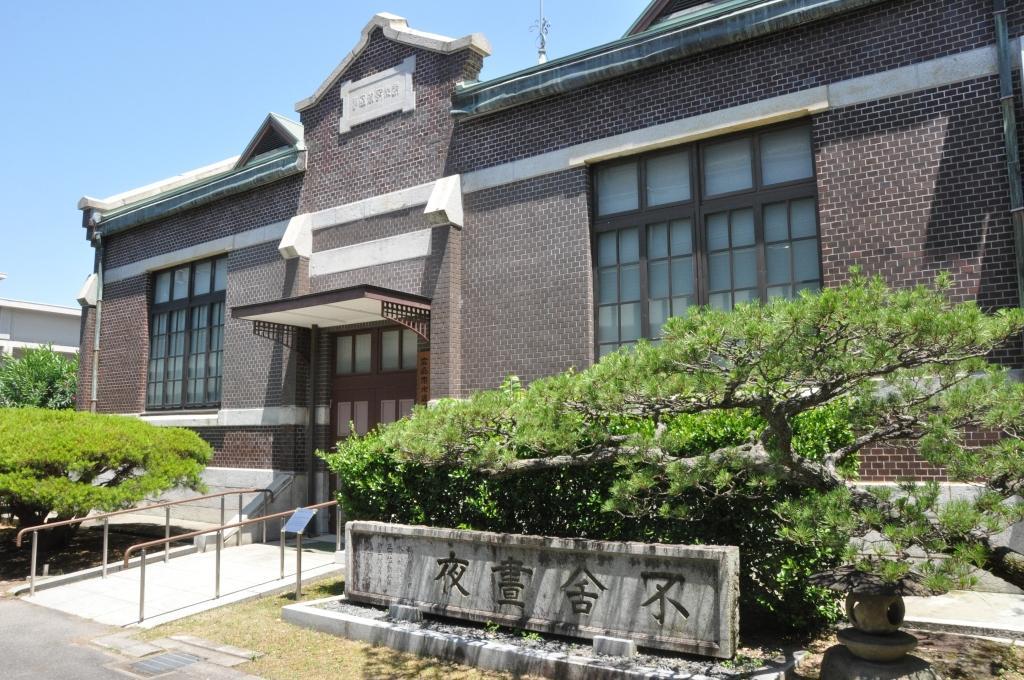広島市水道資料館