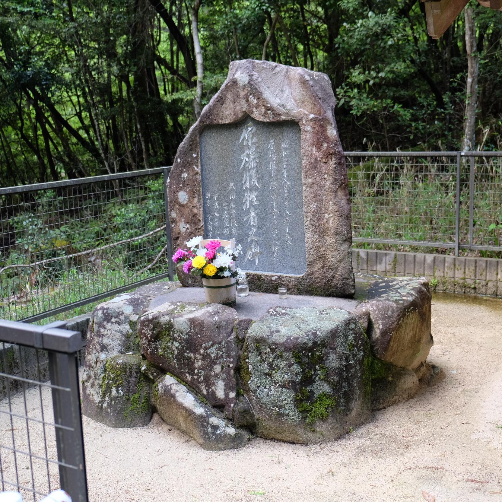 亀山原爆犠牲者の碑