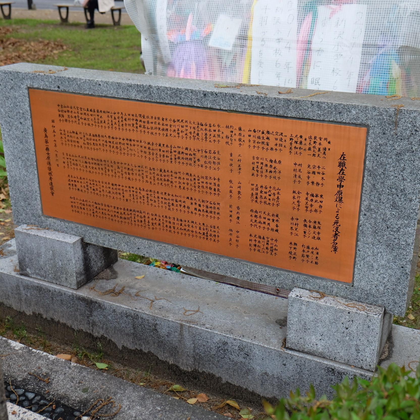 広島県立広島第一高等女学校職員生徒追憶碑