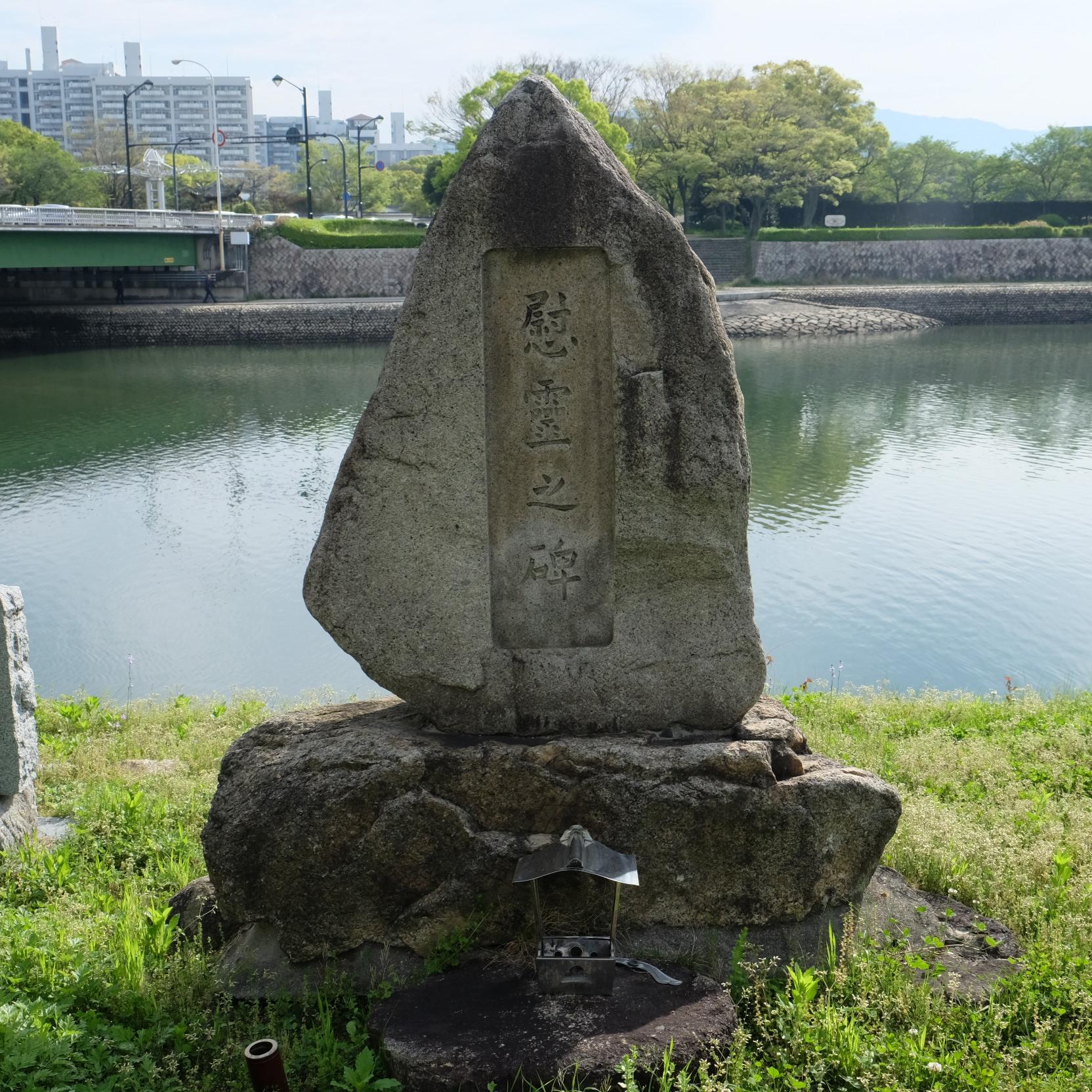 本川学区町民慰霊碑