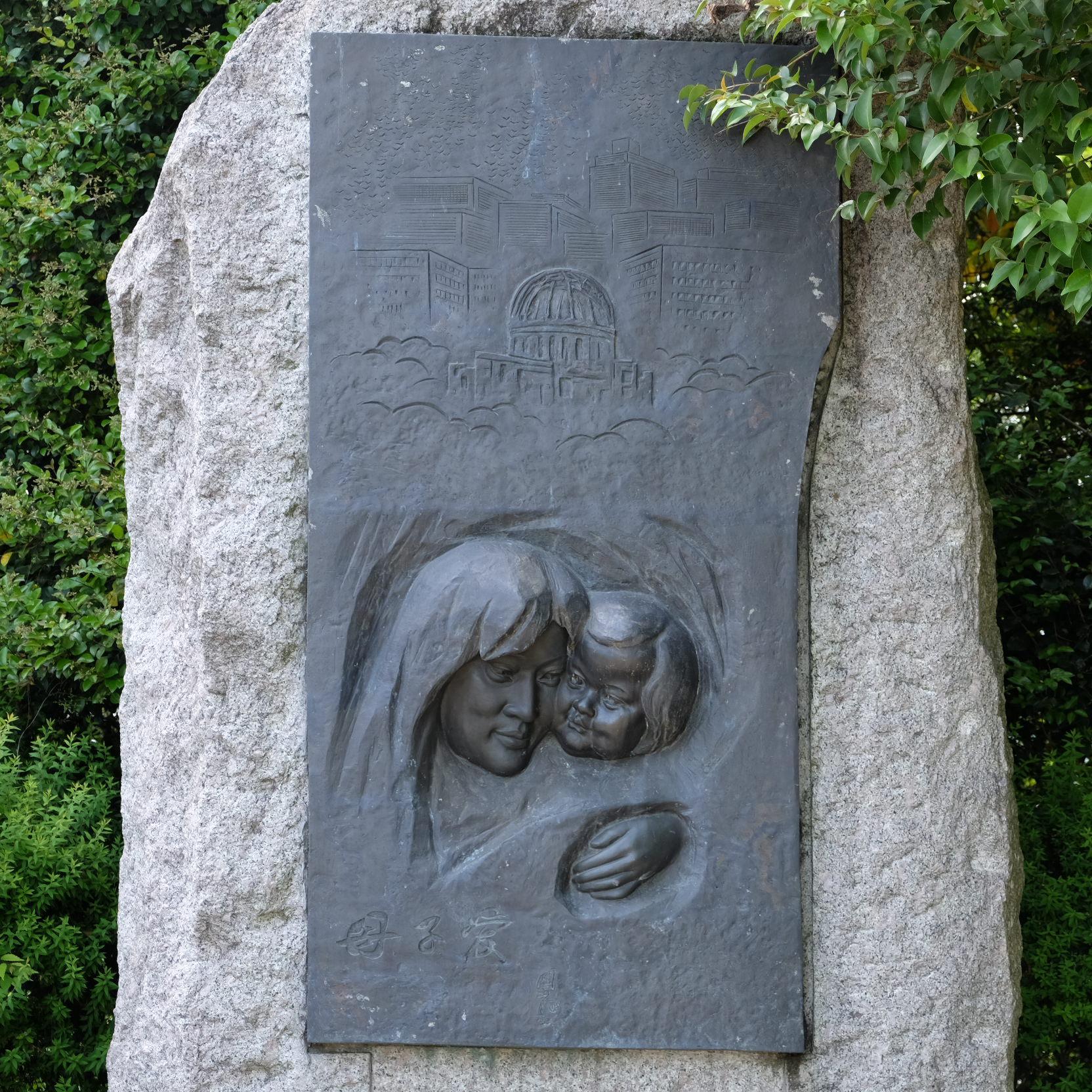 母子愛の碑