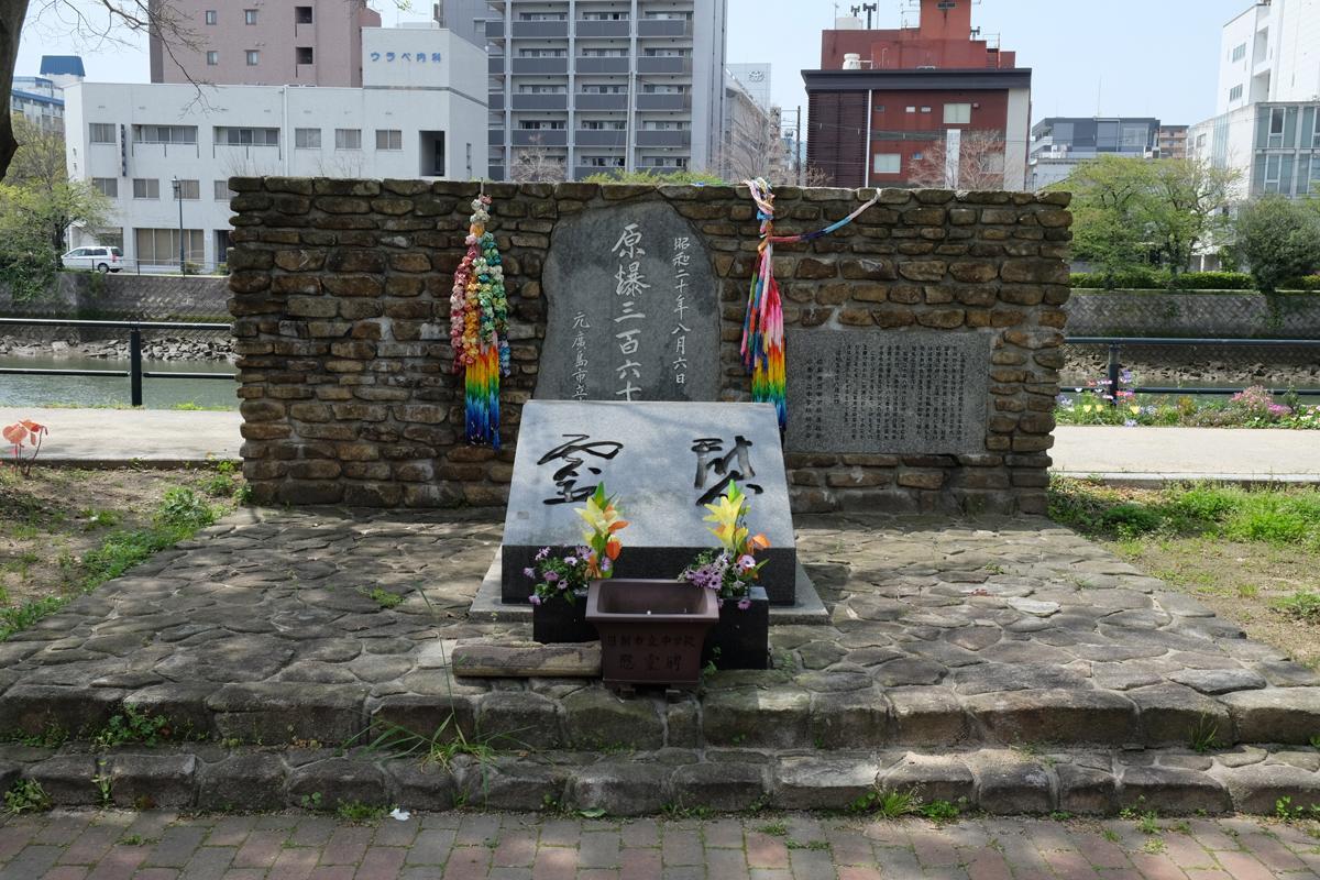 広島市立中学校職員生徒慰霊碑