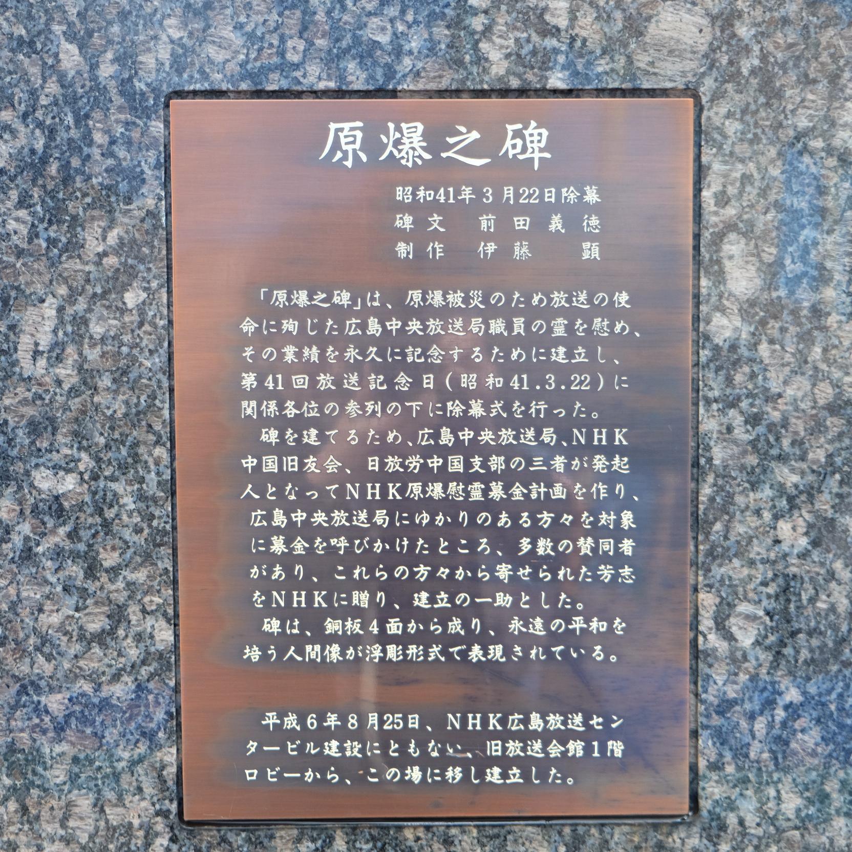 NHK原爆の碑