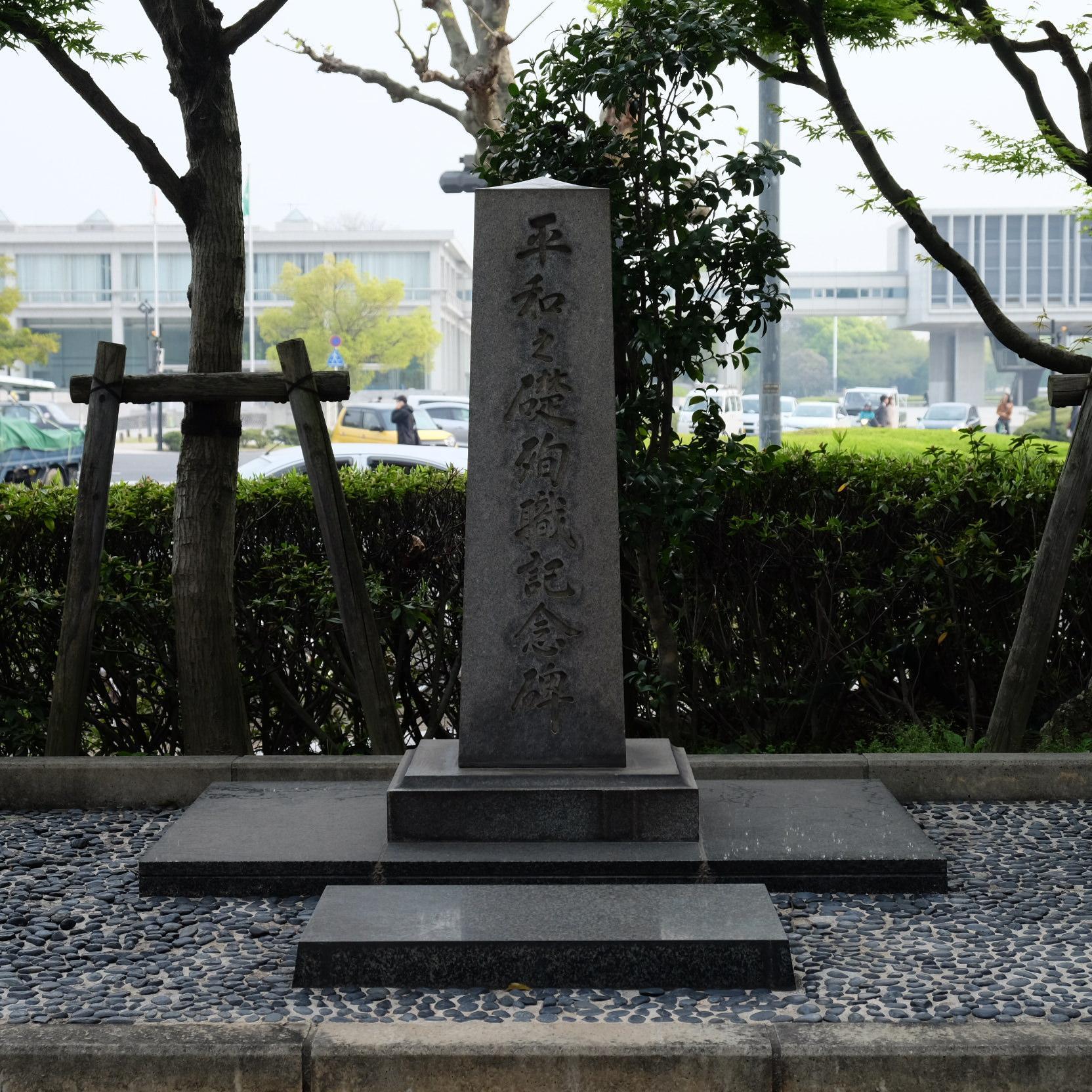 日本生命保険職員殉職碑
