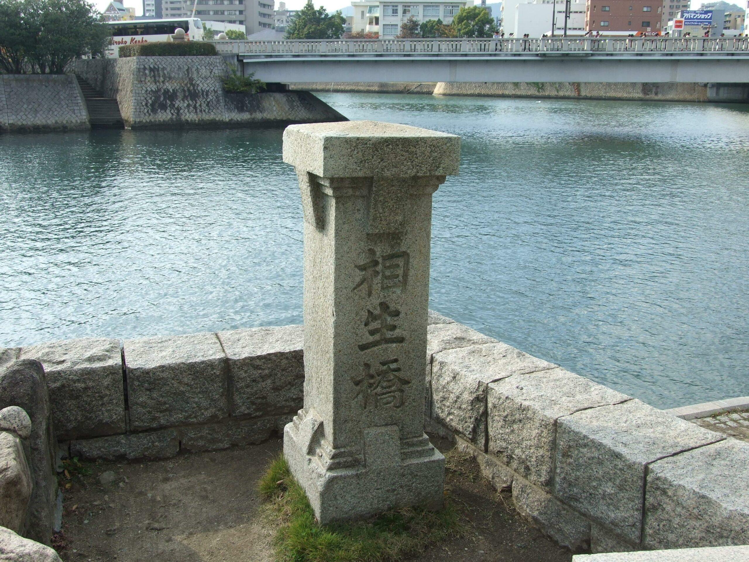 旧相生橋碑