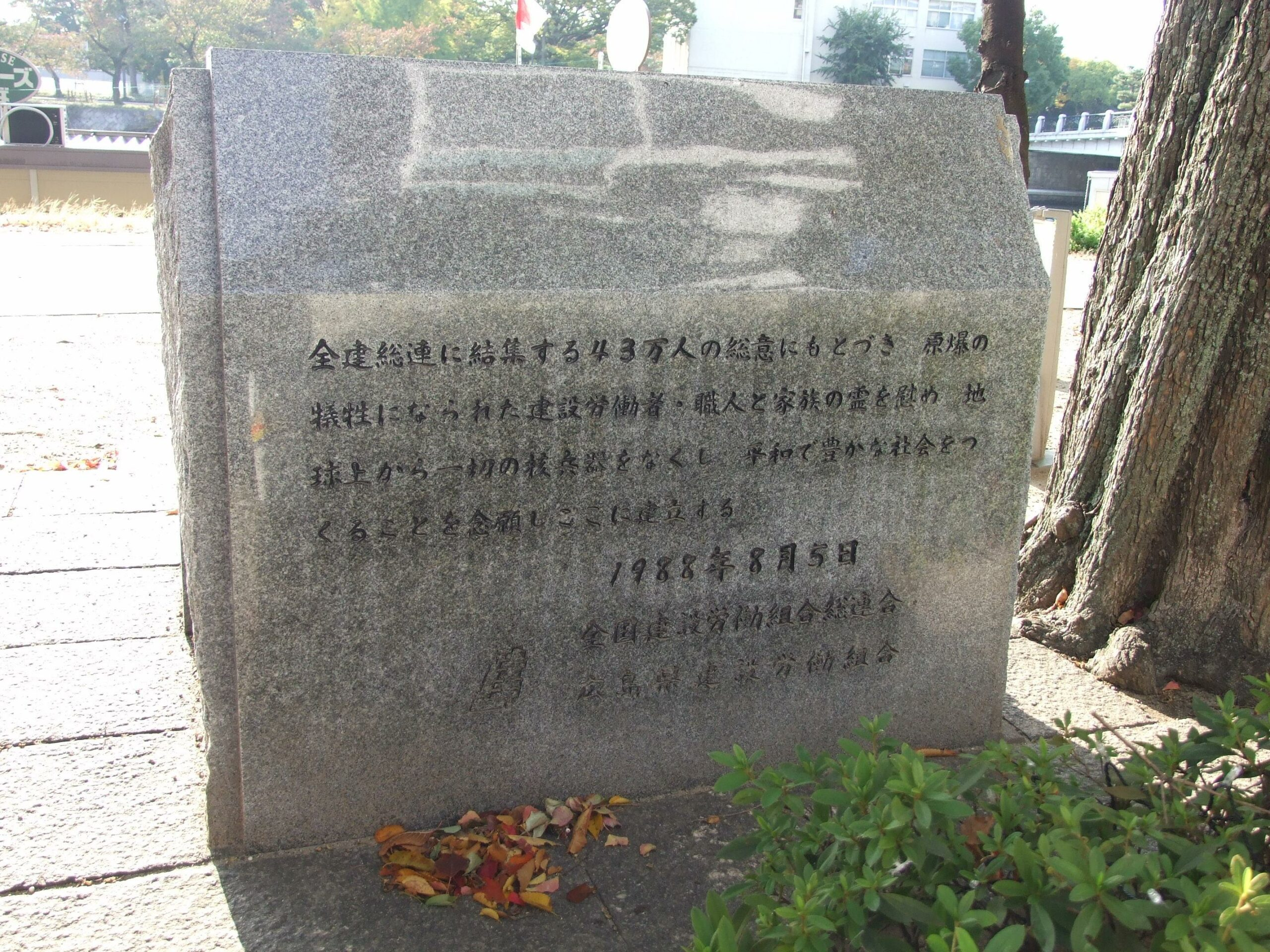 原爆犠牲建設労働者・職人之碑