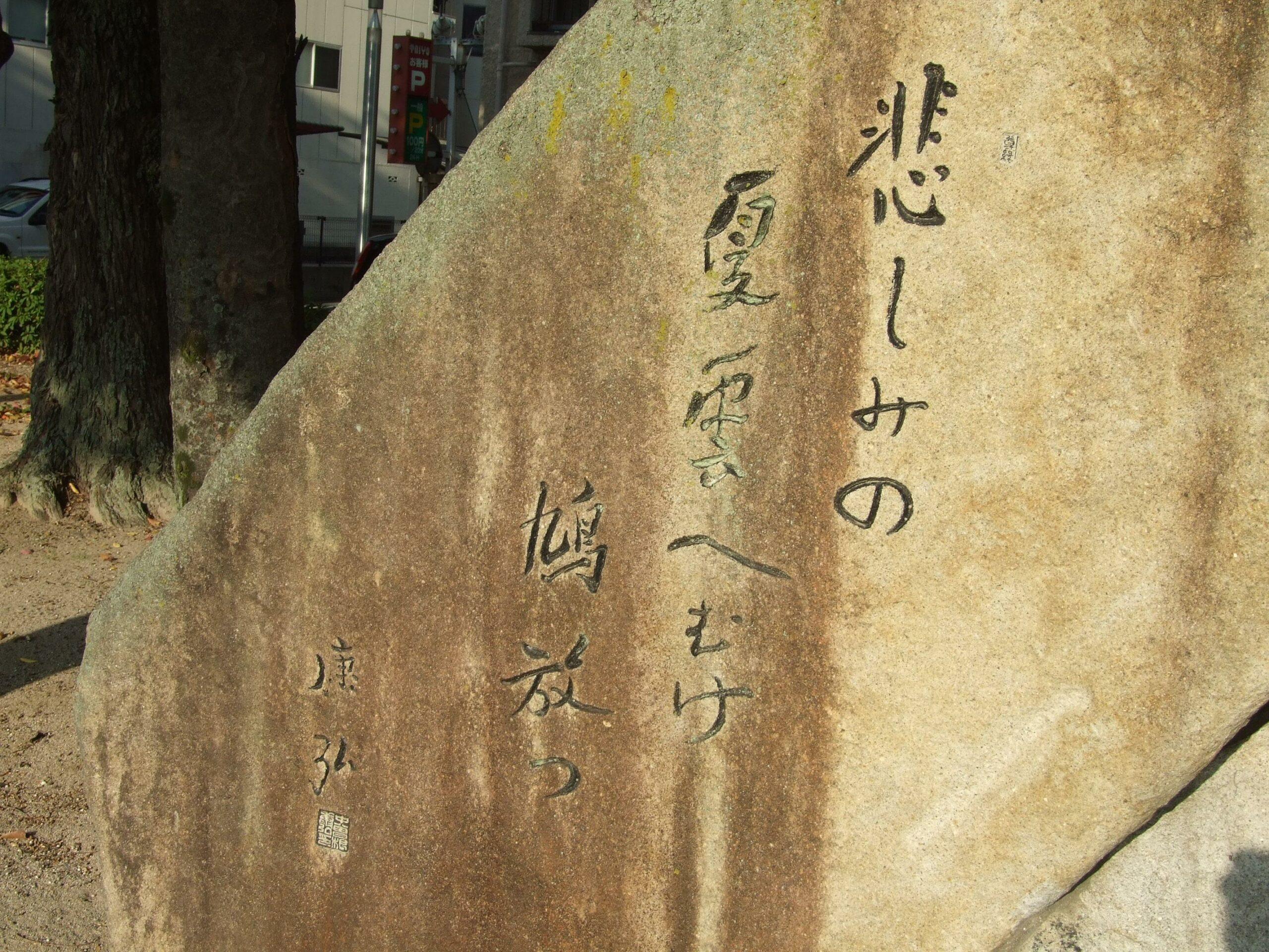 「平和の祈り」句碑