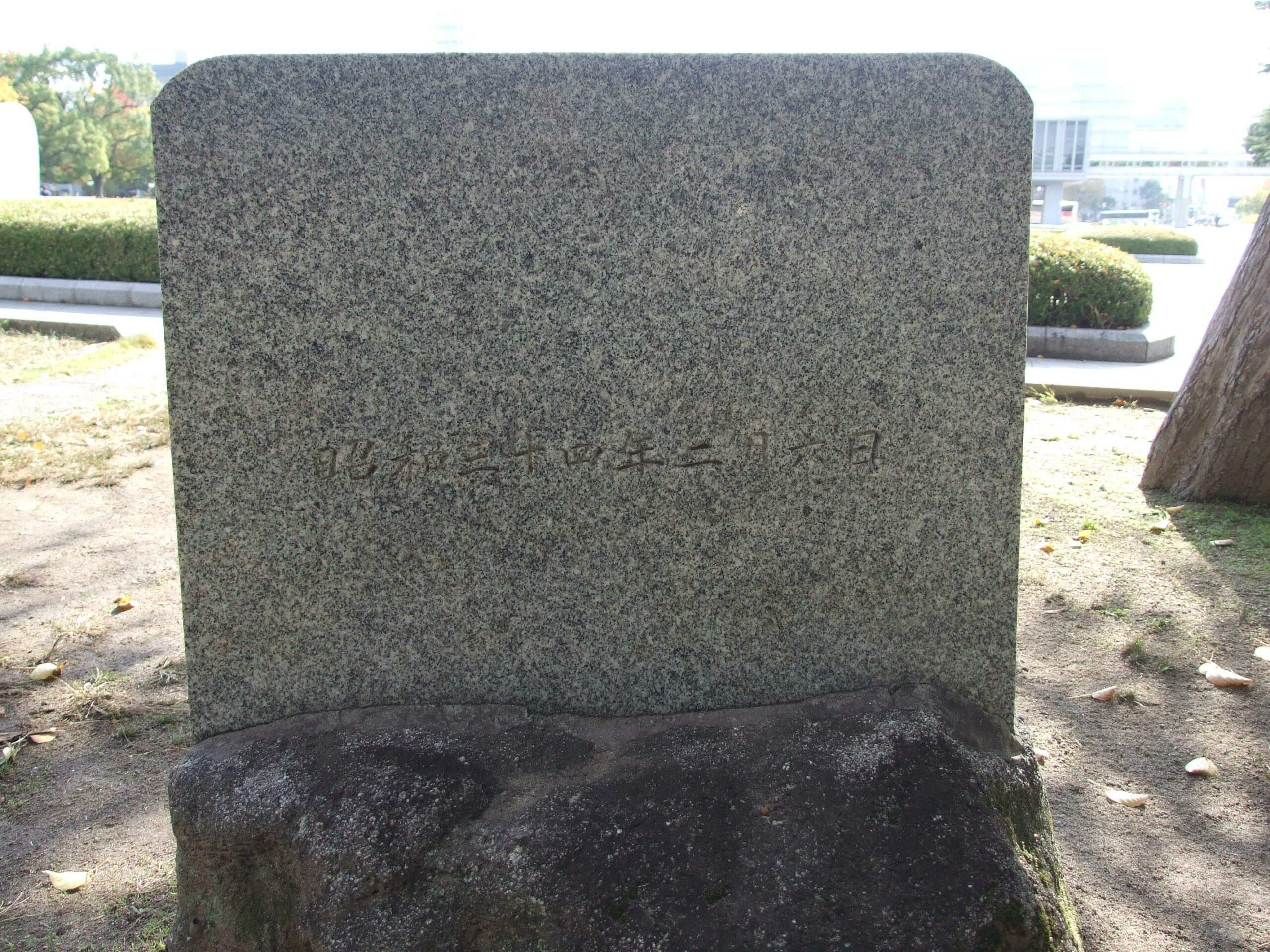 菩提樹の碑