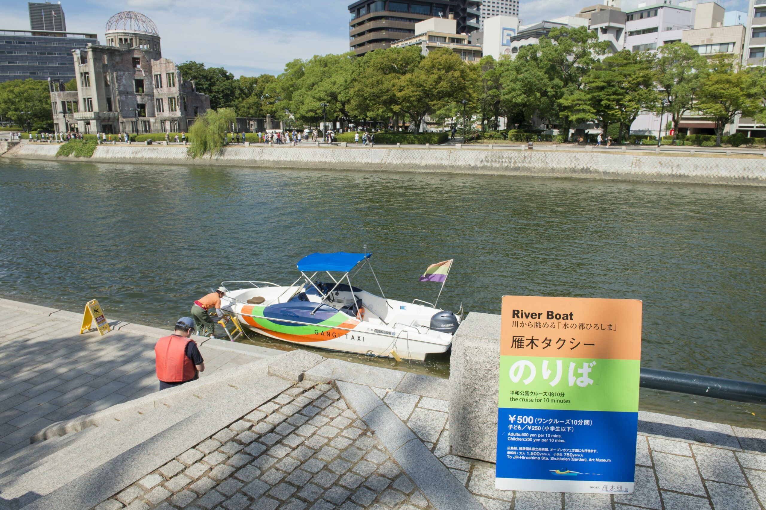 川の街ひろしまを満喫 水上タクシーで河川散歩(広島市)