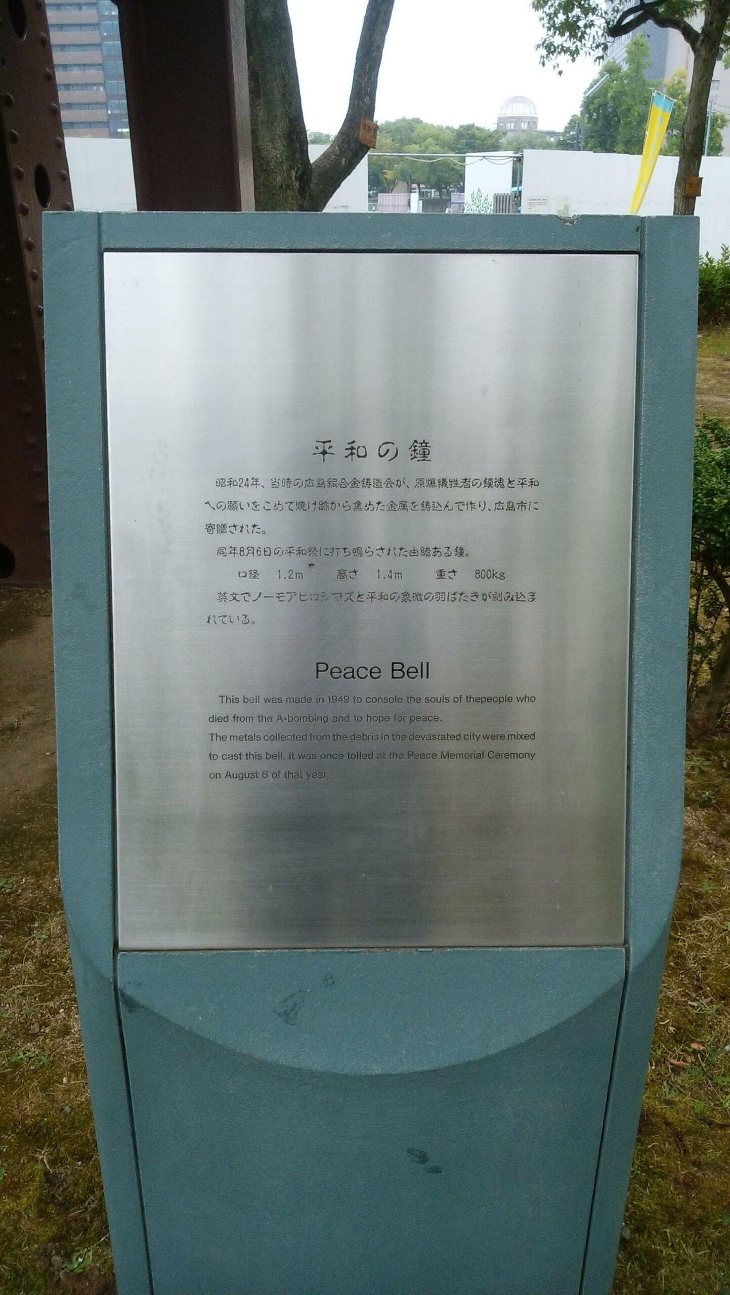 二代目「平和の鐘」