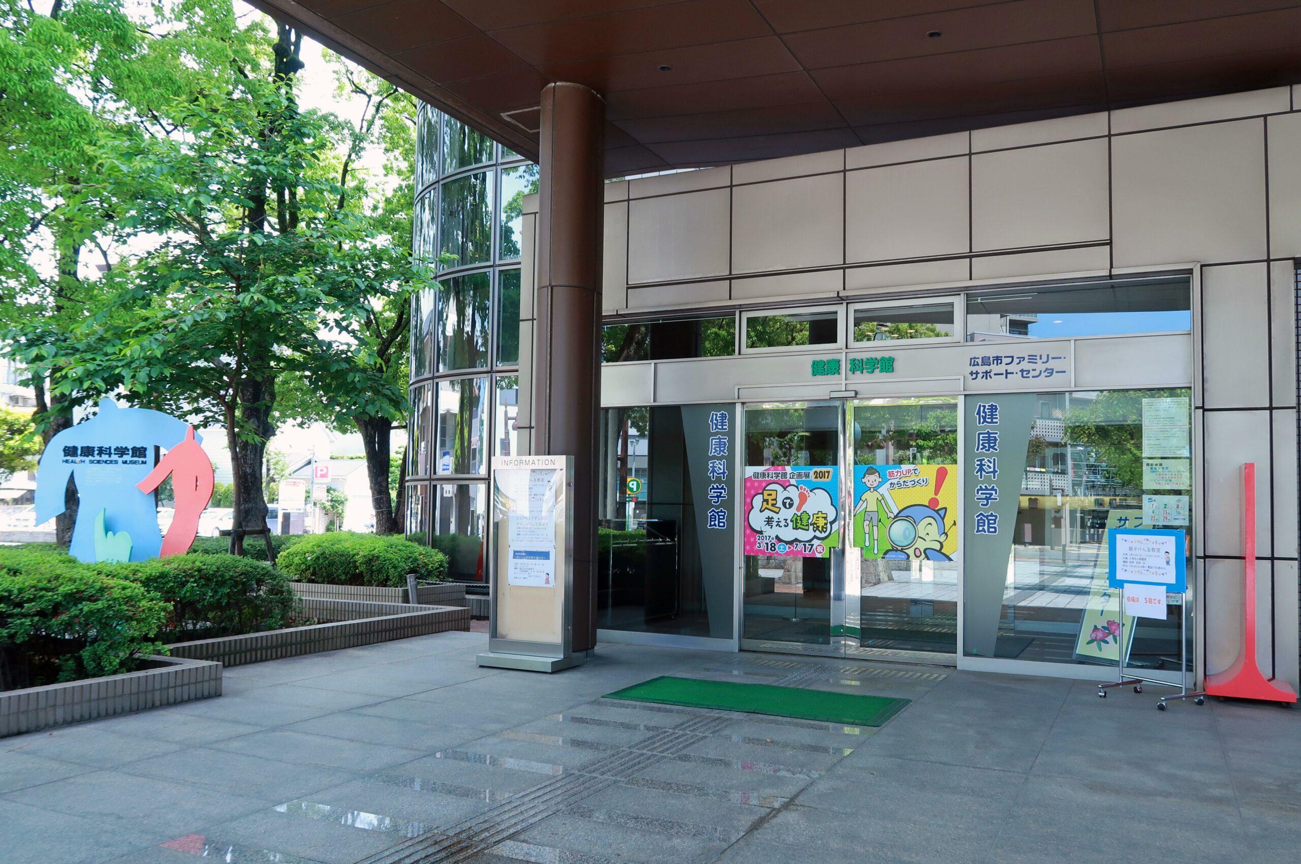 広島市健康づくりセンター健康科学館