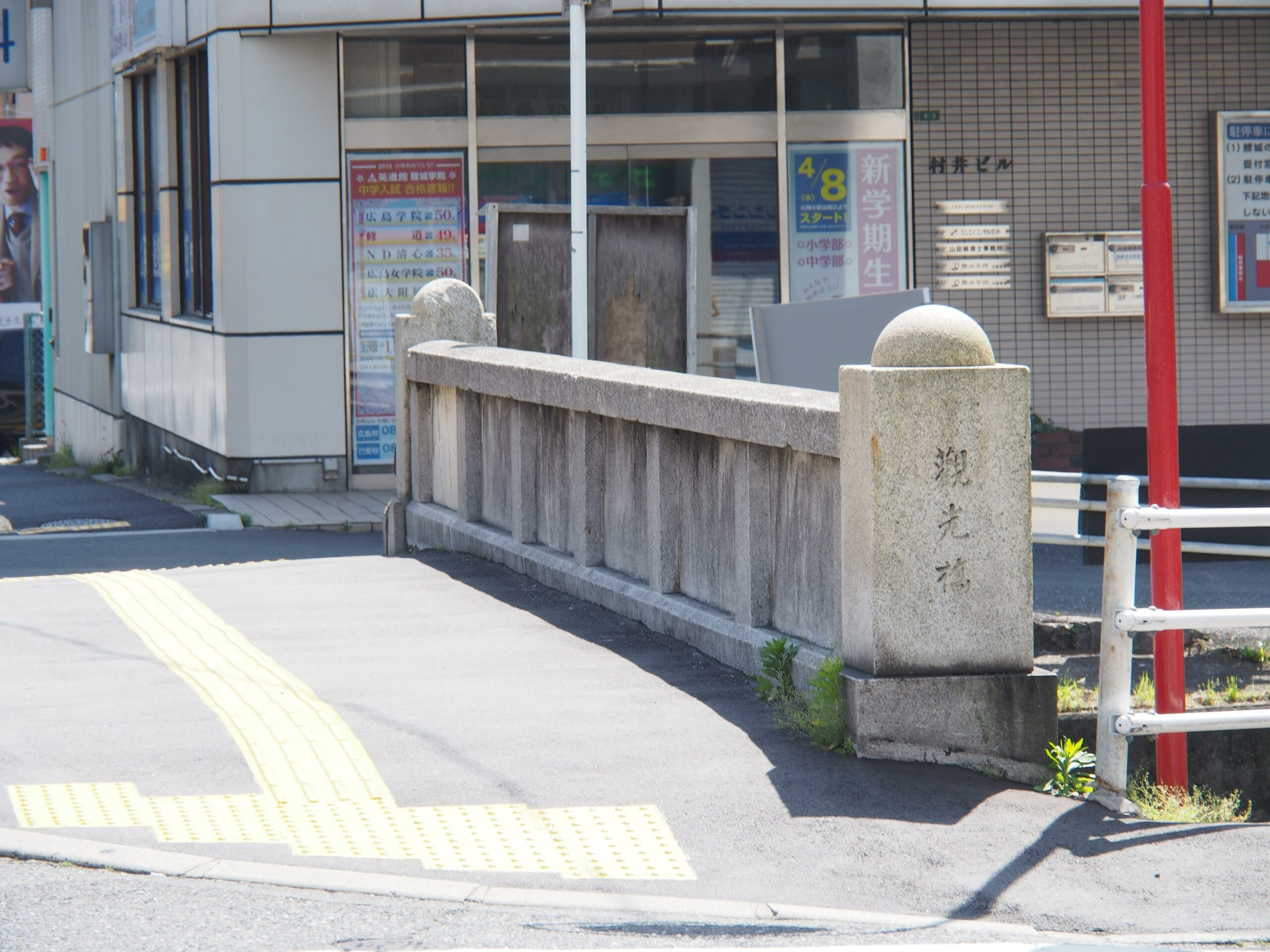 観光橋(被爆橋梁)