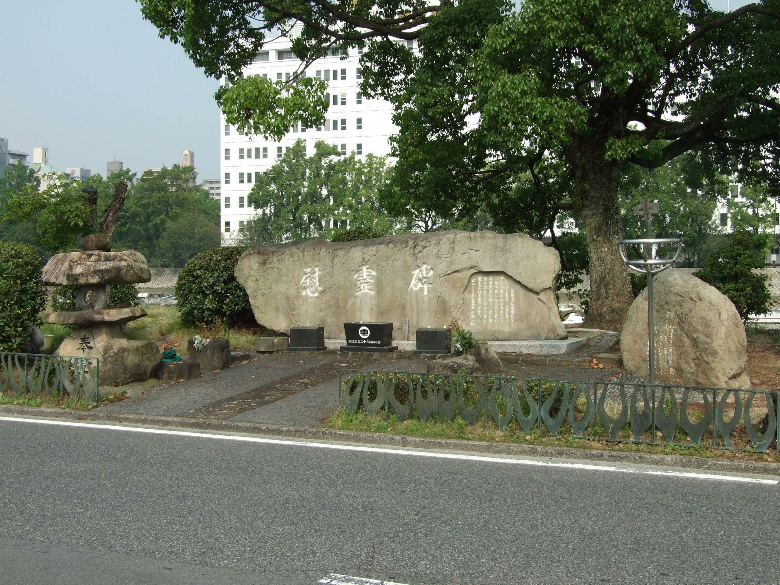 広島県立第二中学校慰霊碑